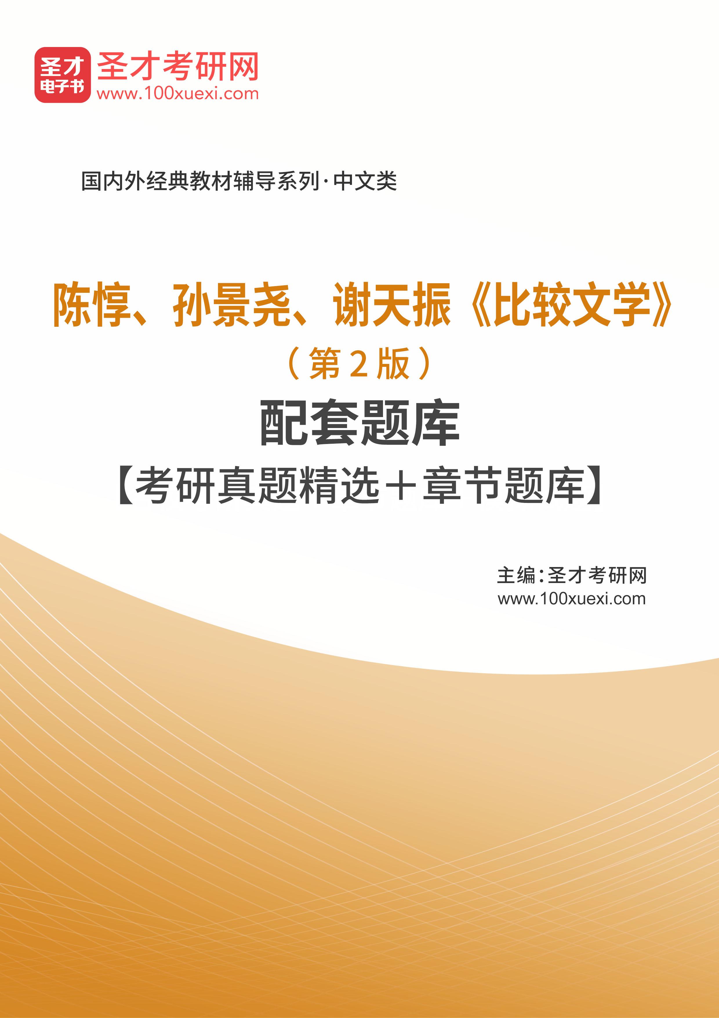 陈惇、孙景尧、谢天振《比较文学》(第2版)配套题库【考研真题精选+章节题库】