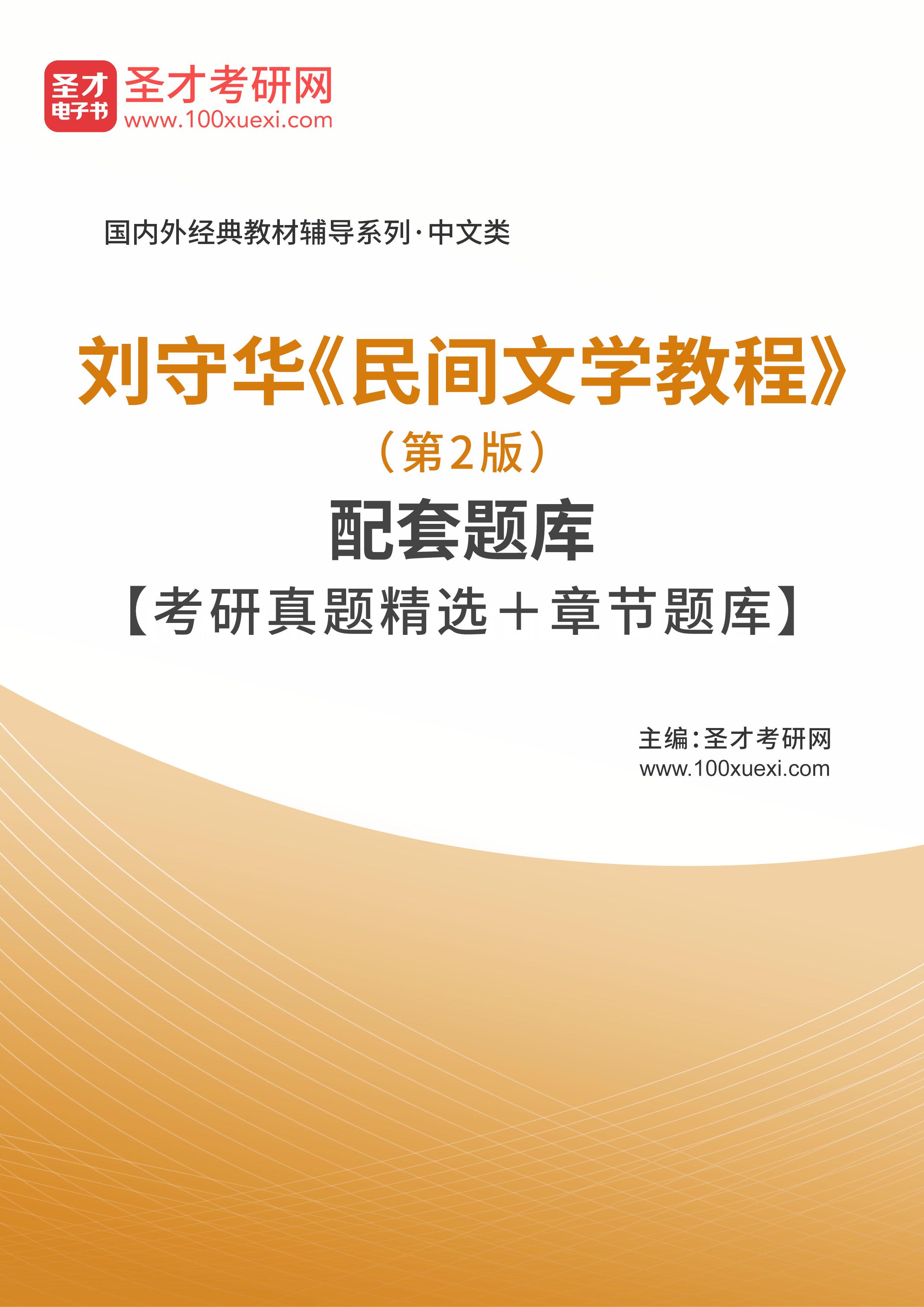 刘守华《民间文学教程》(第2版)配套题库【考研真题精选+章节题库】