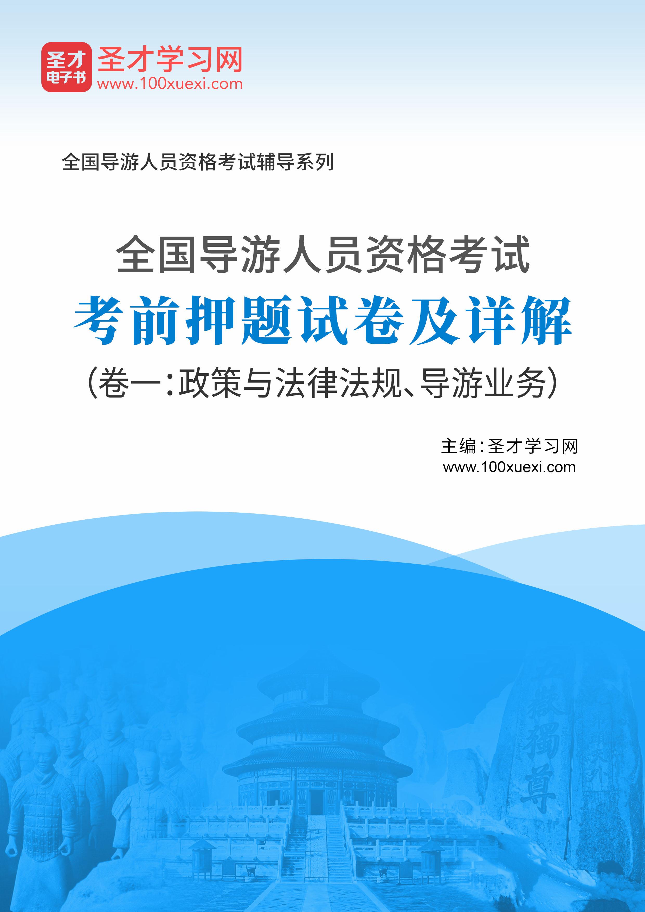 2020年全国导游人员资格考试考前押题试卷及详解(卷一:政策与法律法规、导游业务)
