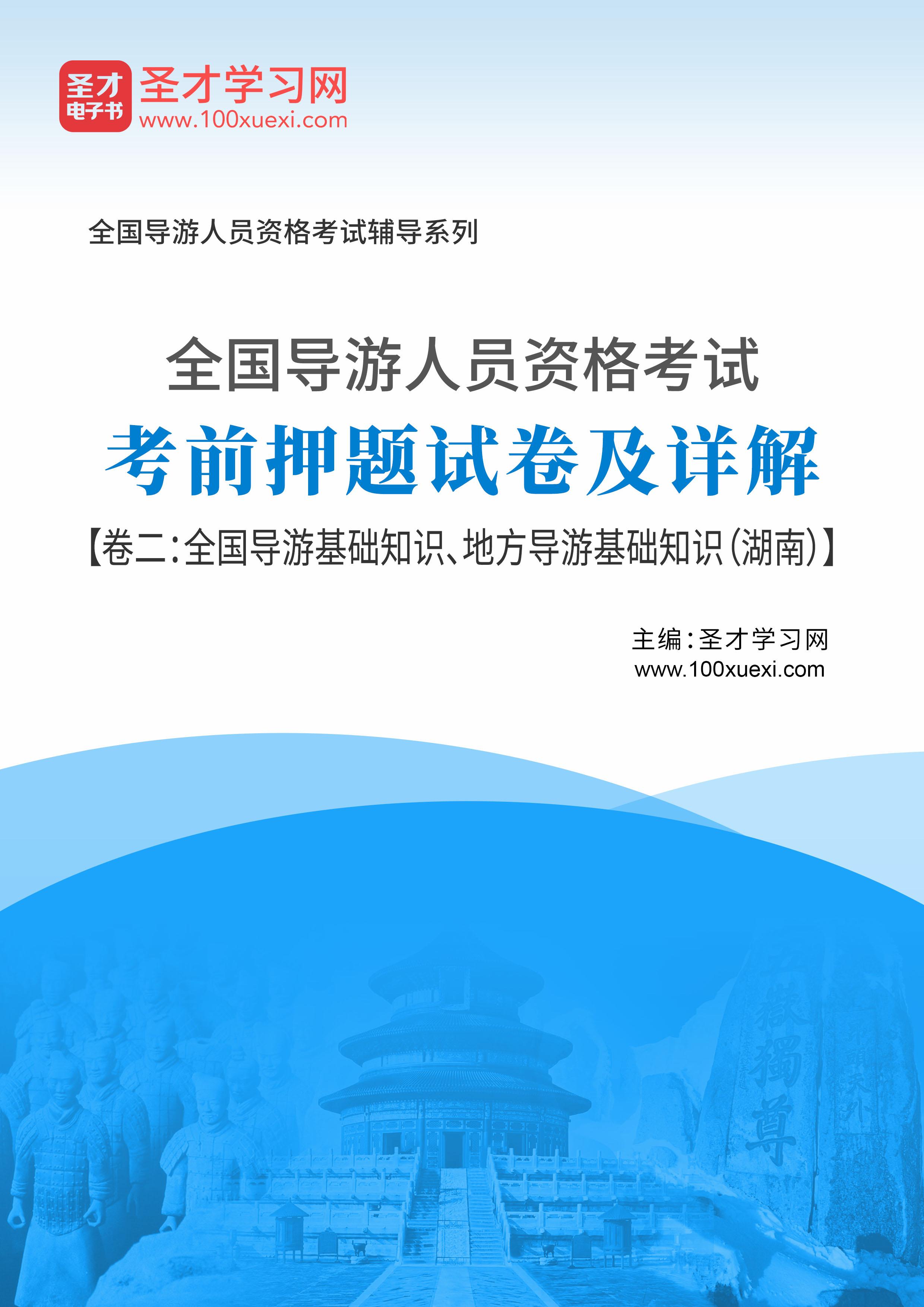 2020年全国导游人员资格考试考前押题试卷及详解【卷二:全国导游基础知识、地方导游基础知识(湖南)】