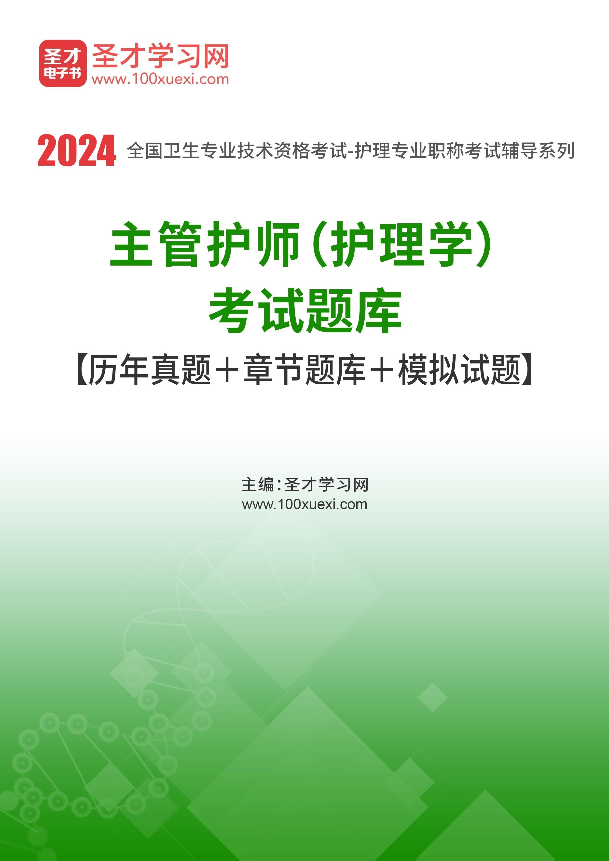 2021年主管護師(護理學)考試題庫【歷年真題+章節題庫+模擬試題】