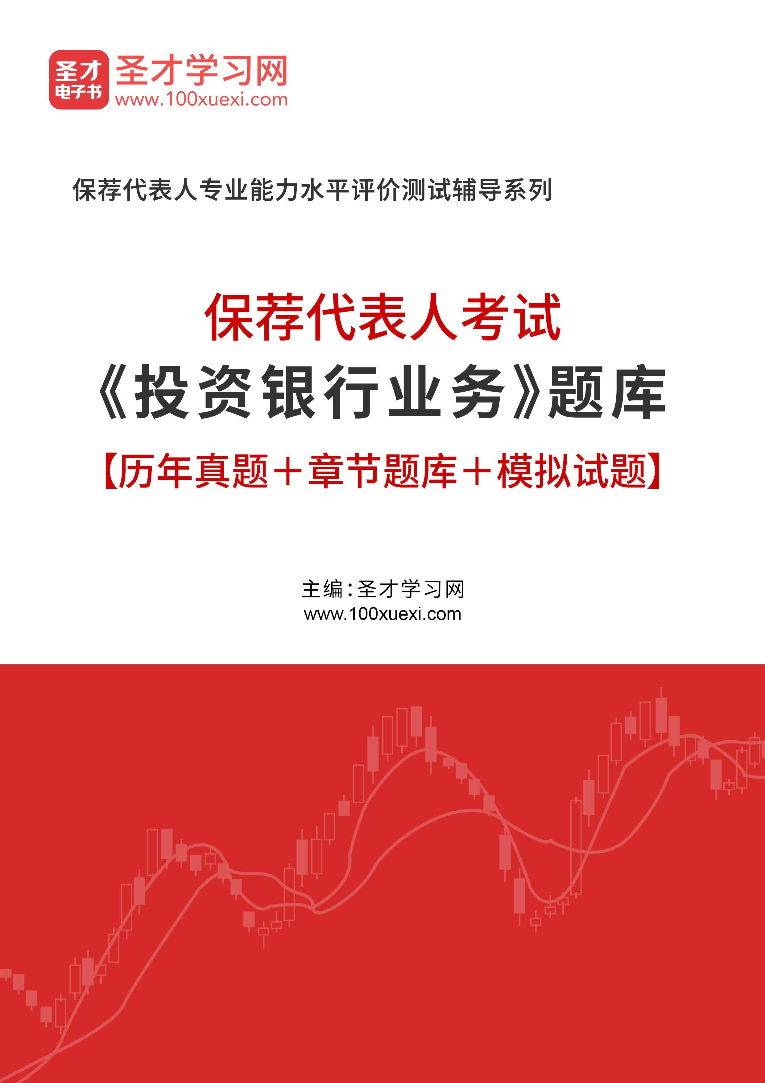 2021年保薦代表人考試《投資銀行業務》題庫【歷年真題+章節題庫+模擬試題】