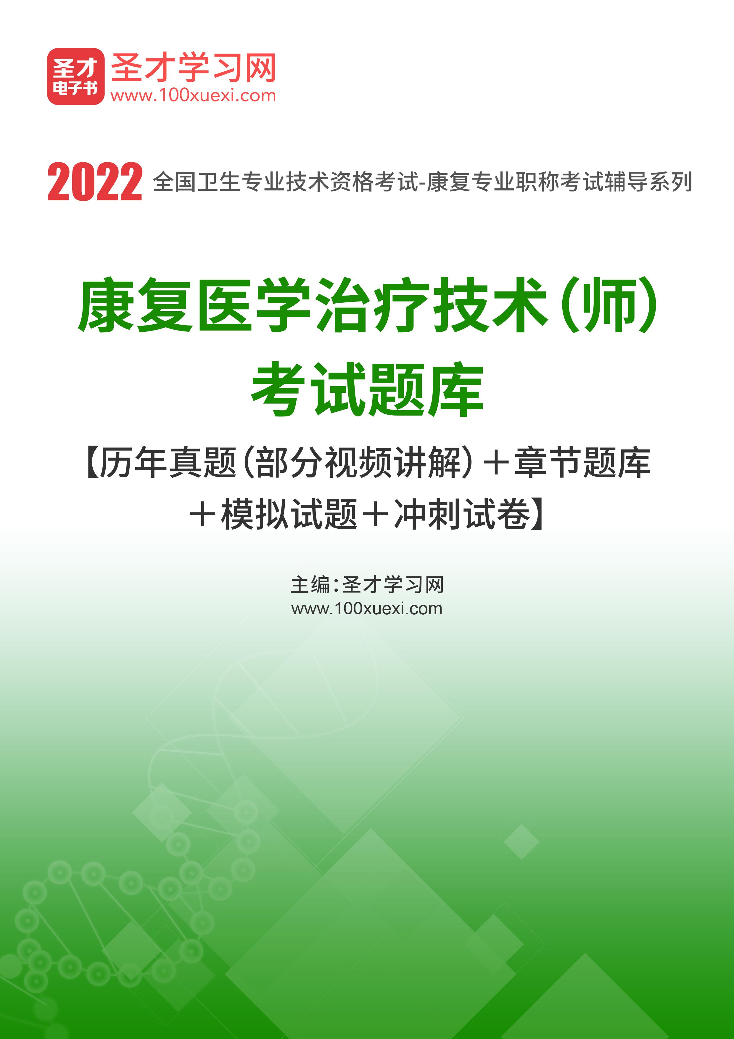 2021年康復醫學治療技術(師)考試題庫【歷年真題(部分視頻講解)+章節題庫+模擬試題】