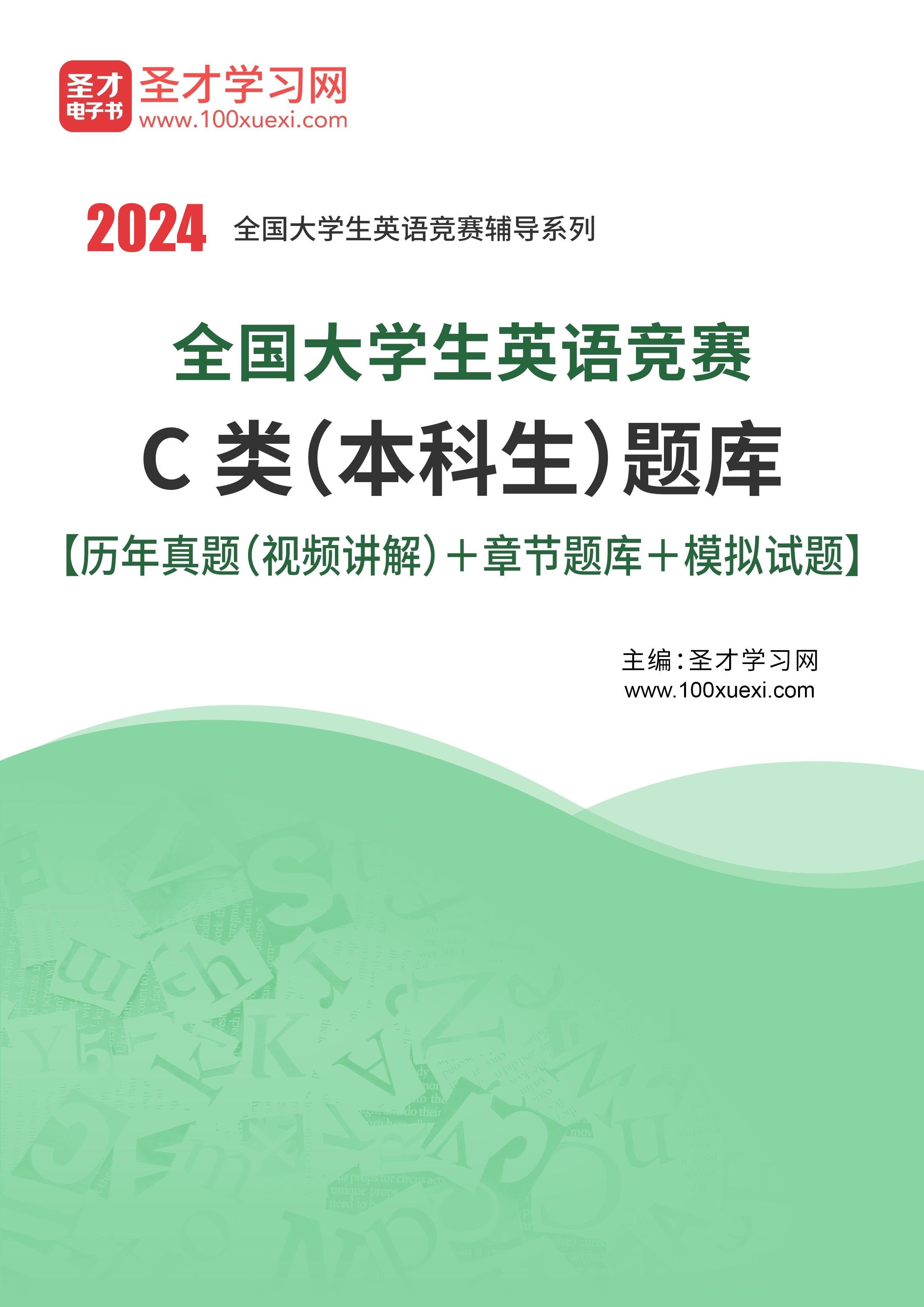 2021年全國大學生英語競賽C類(本科生)題庫【歷年真題(視頻講解)+章節題庫+模擬試題】