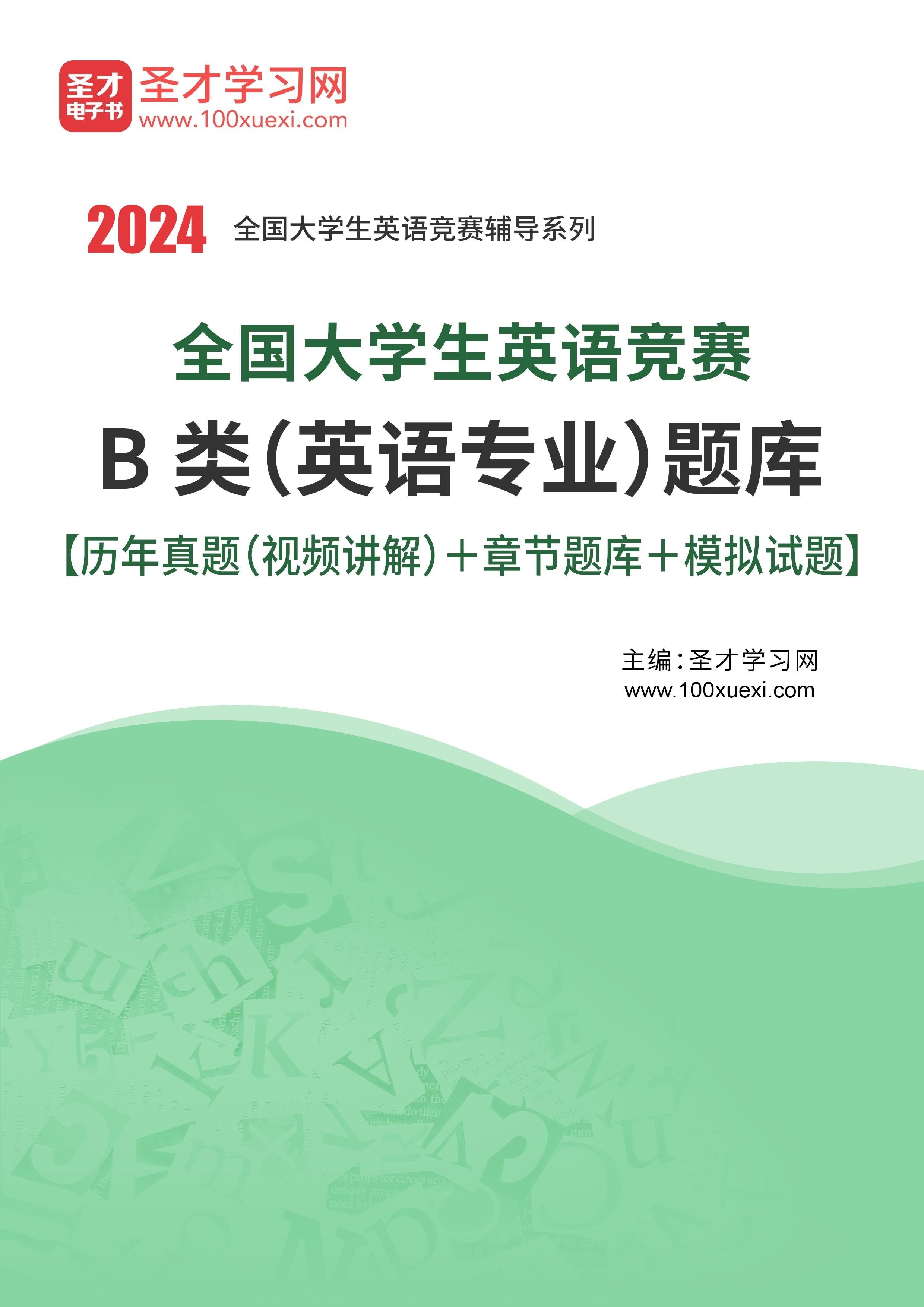 2021年全國大學生英語競賽B類(英語專業)題庫【歷年真題(視頻講解)+章節題庫+模擬試題】