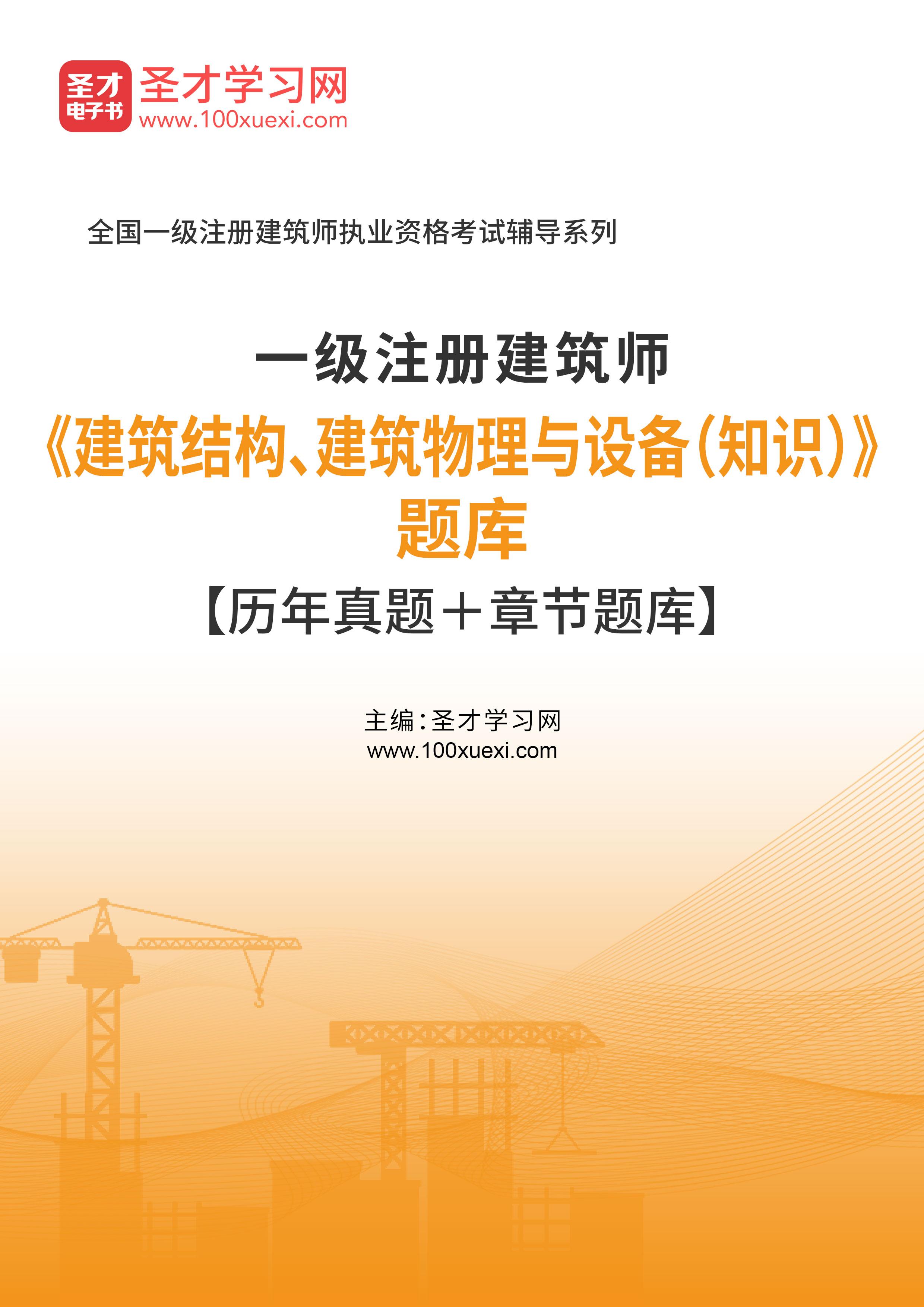 2021年一级注册建筑师《建筑结构》题库【历年真题+章节题库】