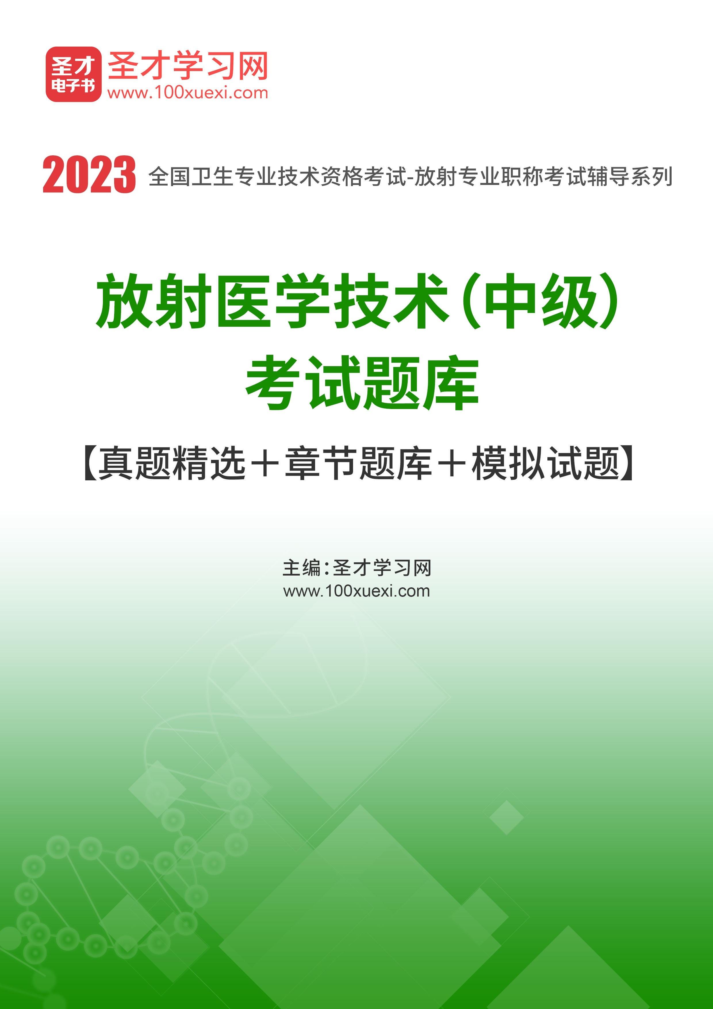 2021年放射醫學技術(中級)考試題庫【真題精選+章節題庫】