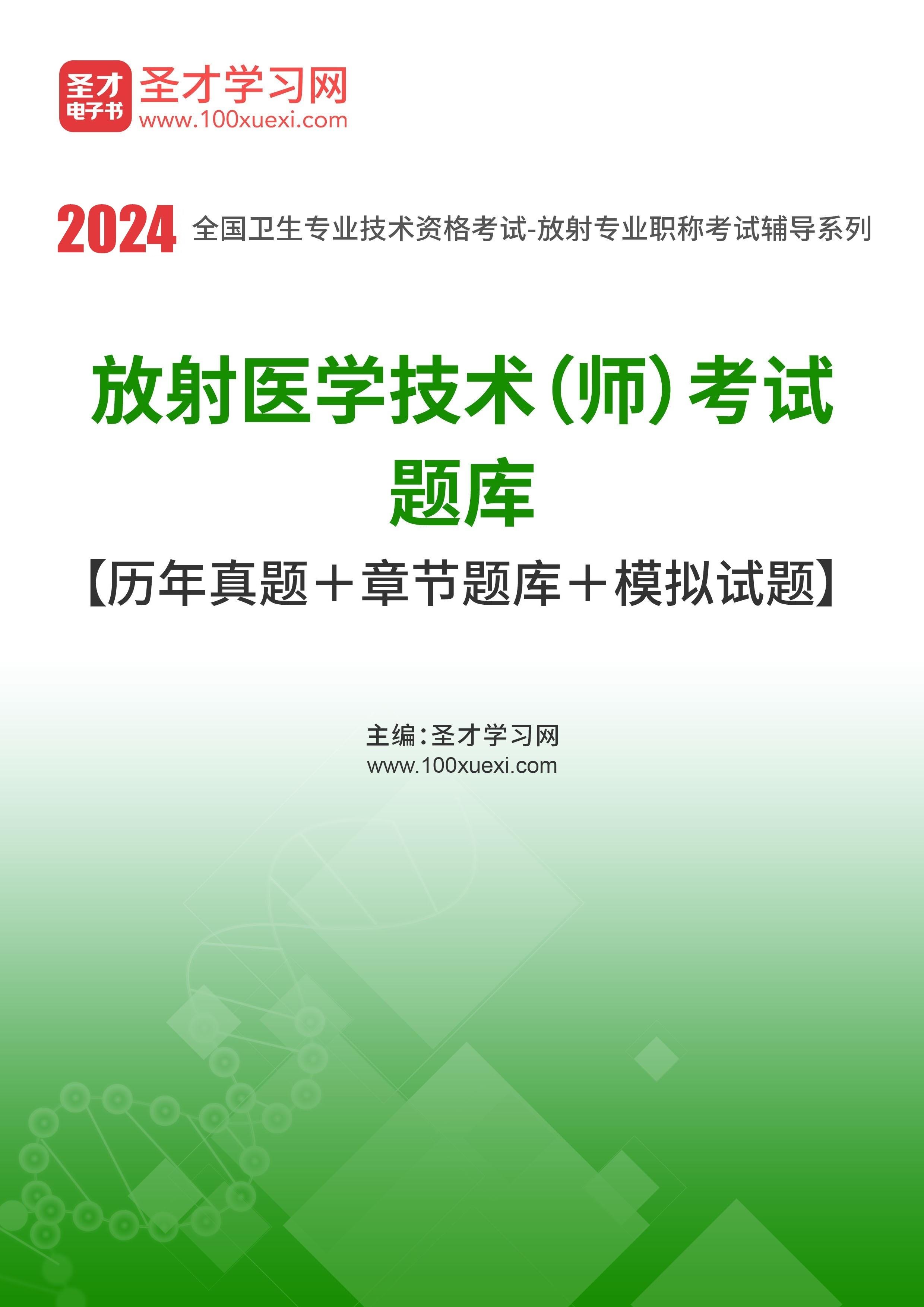 2021年放射醫學技術(師)考試題庫【真題精選+章節題庫】