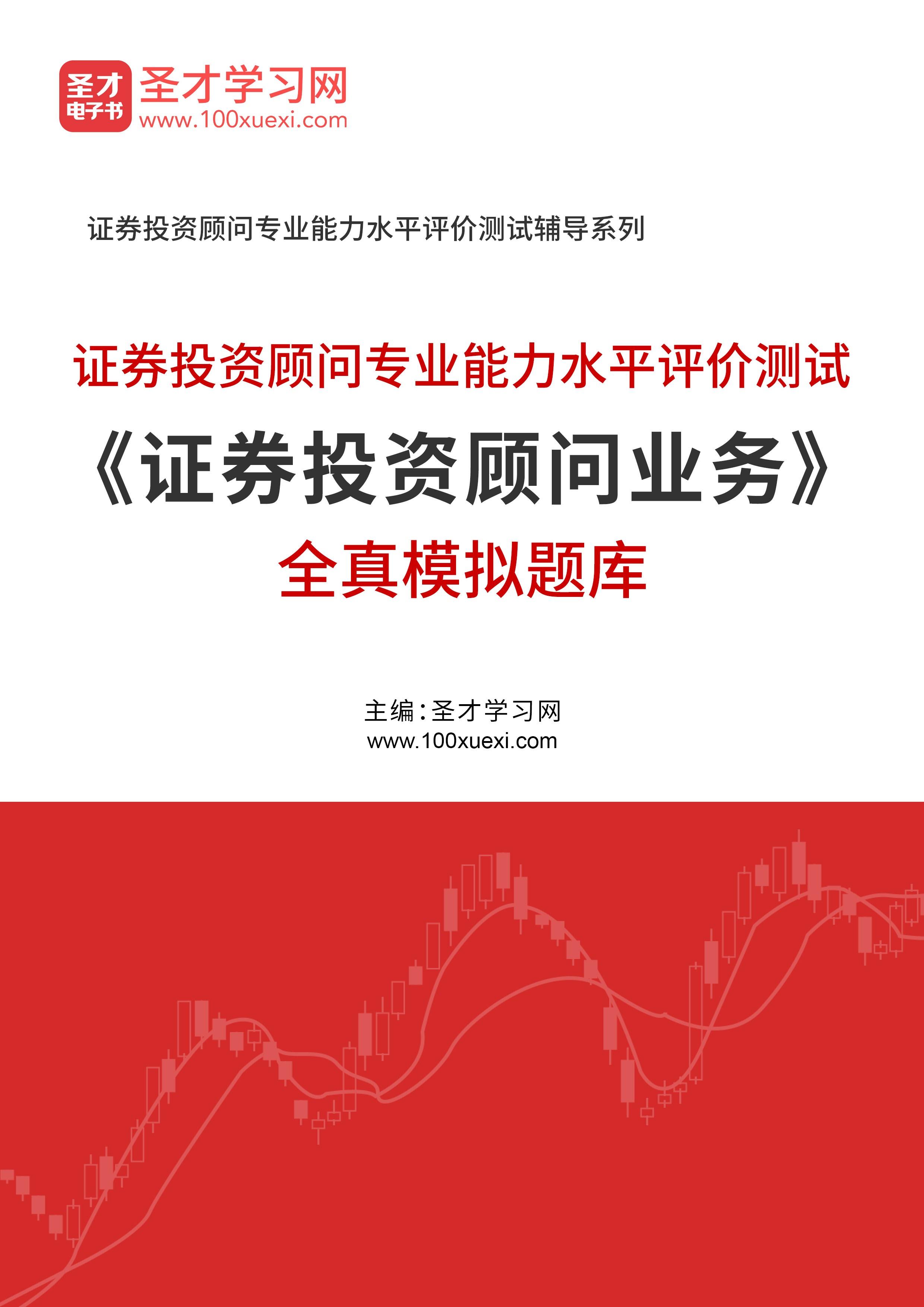 2021年證券投資顧問勝任能力考試《證券投資顧問業務》全真模擬題庫