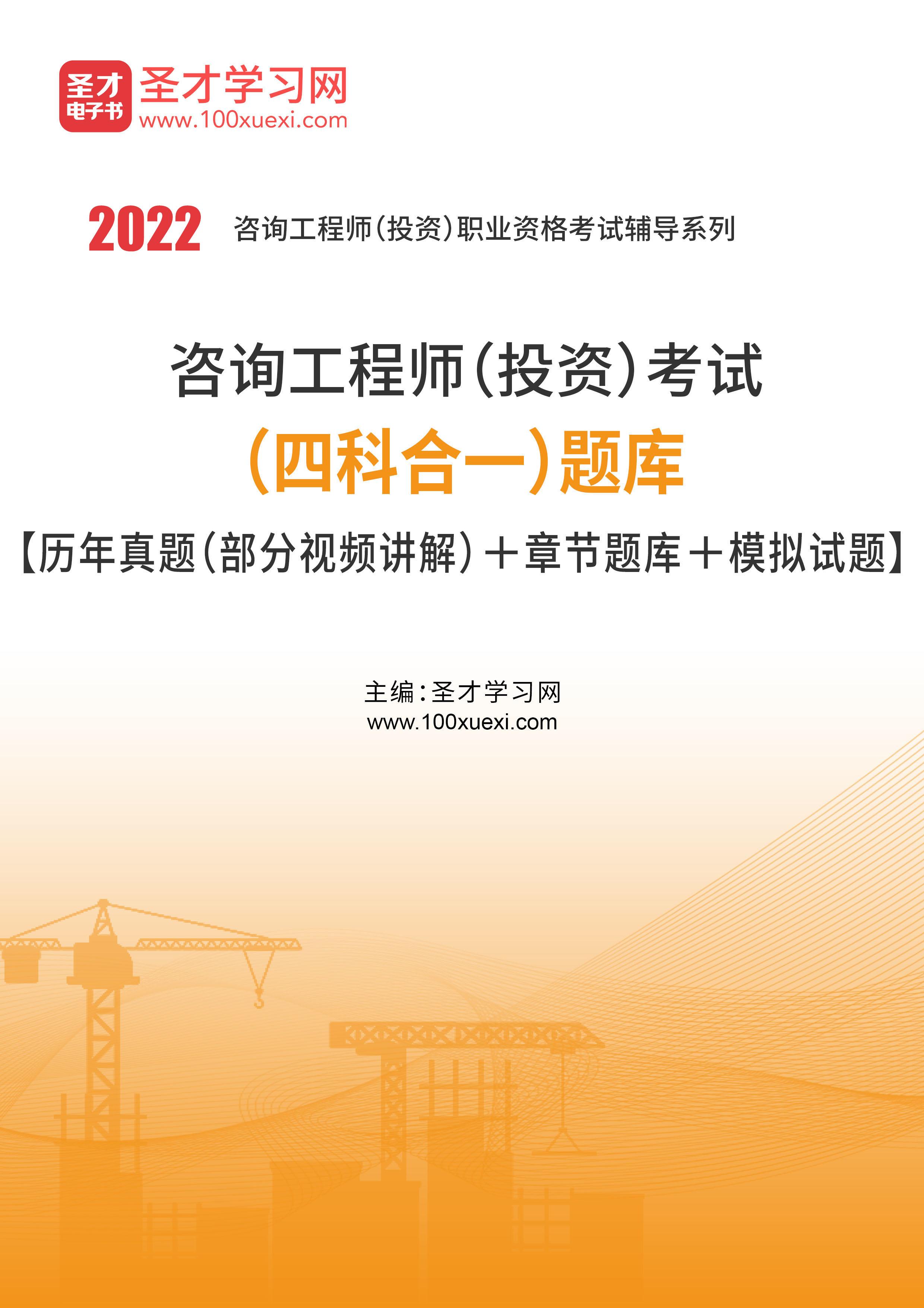2021年咨詢工程師(投資)考試(四科合一)題庫【歷年真題(部分視頻講解)+章節題庫+模擬試題】