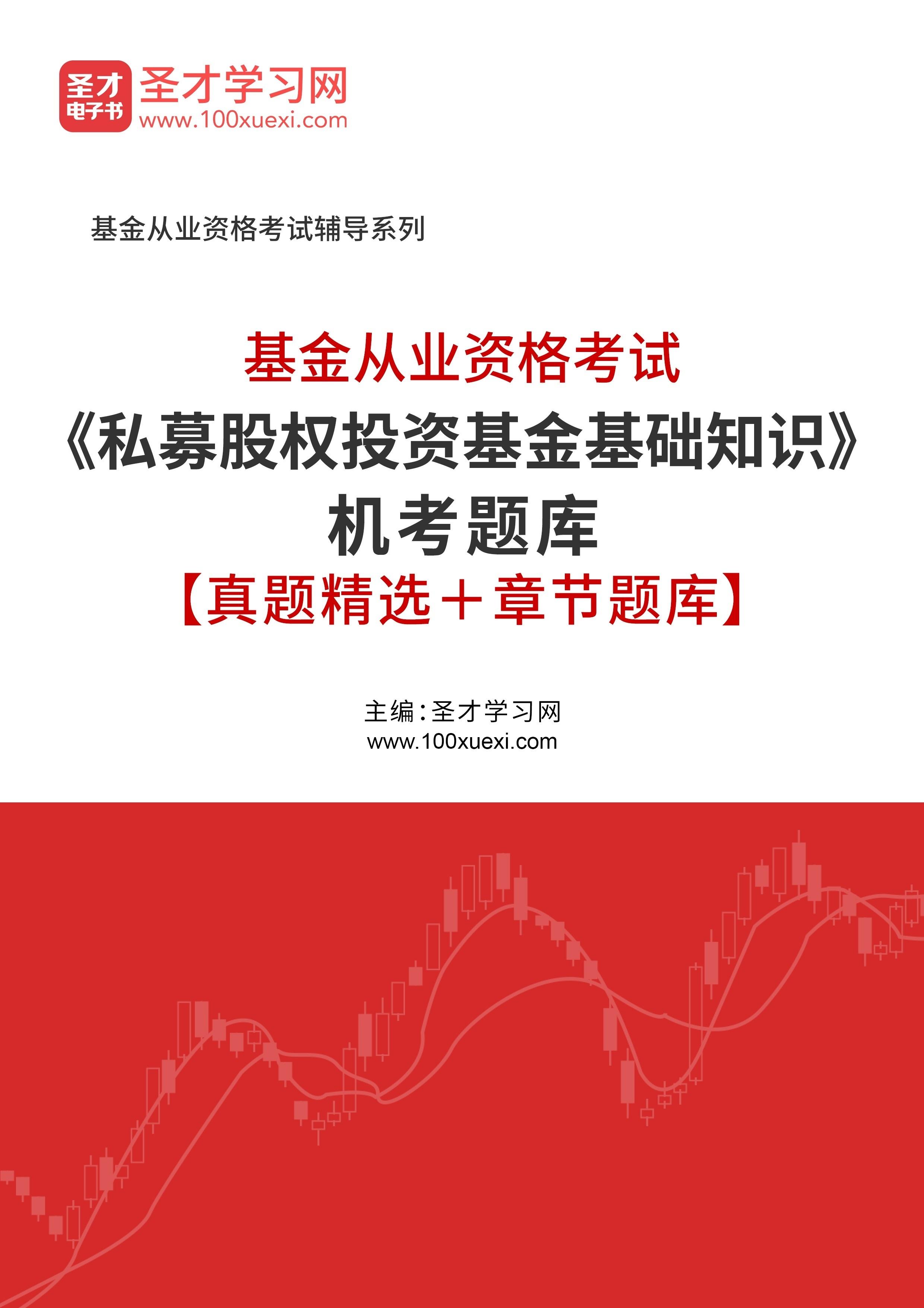 2021年基金從業資格考試《私募股權投資基金基礎知識》機考題庫【真題精選+章節題庫】