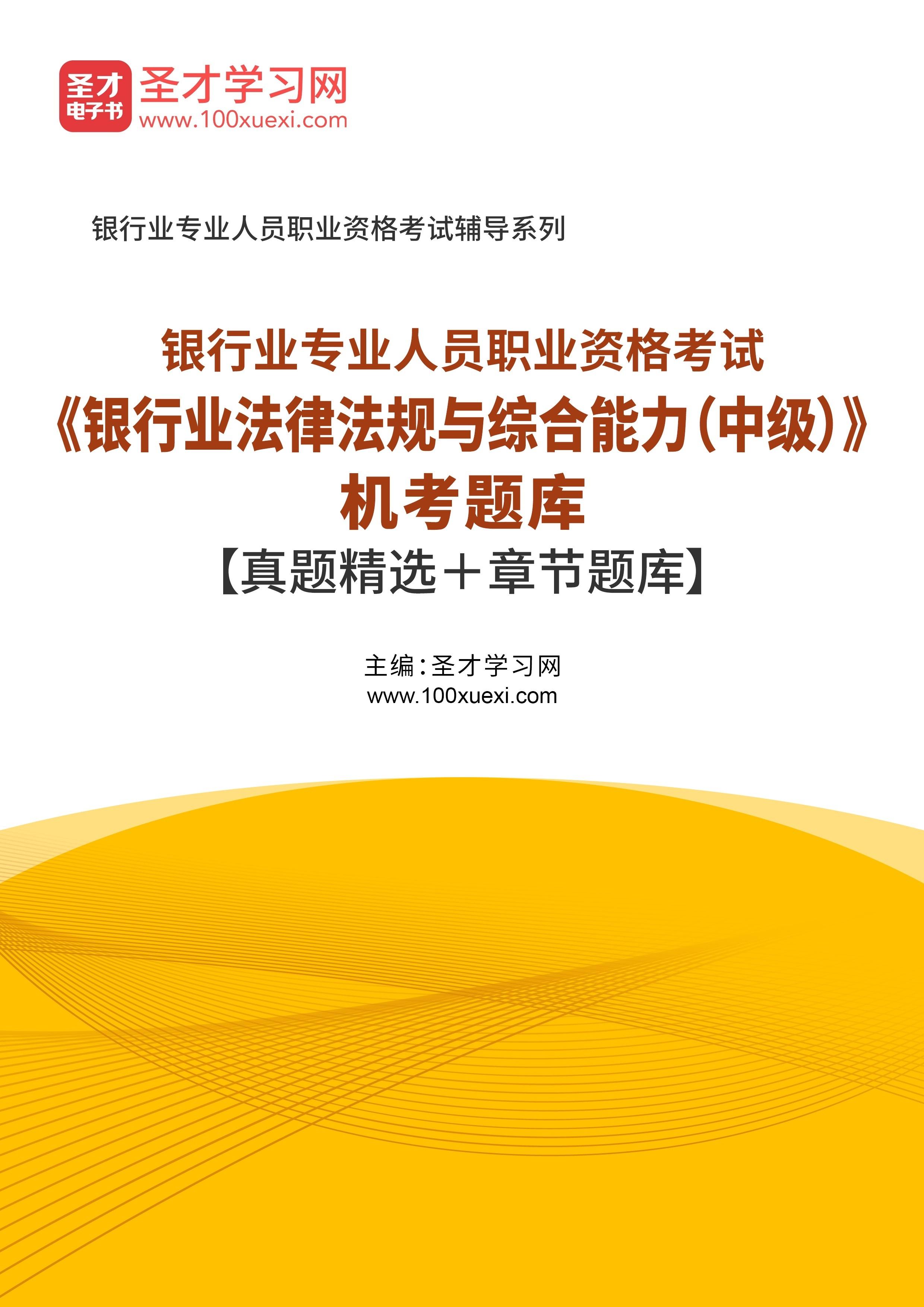 2021年上半年銀行業專業人員職業資格考試《銀行業法律法規與綜合能力(中級)》機考題庫【真題精選+章節題庫】