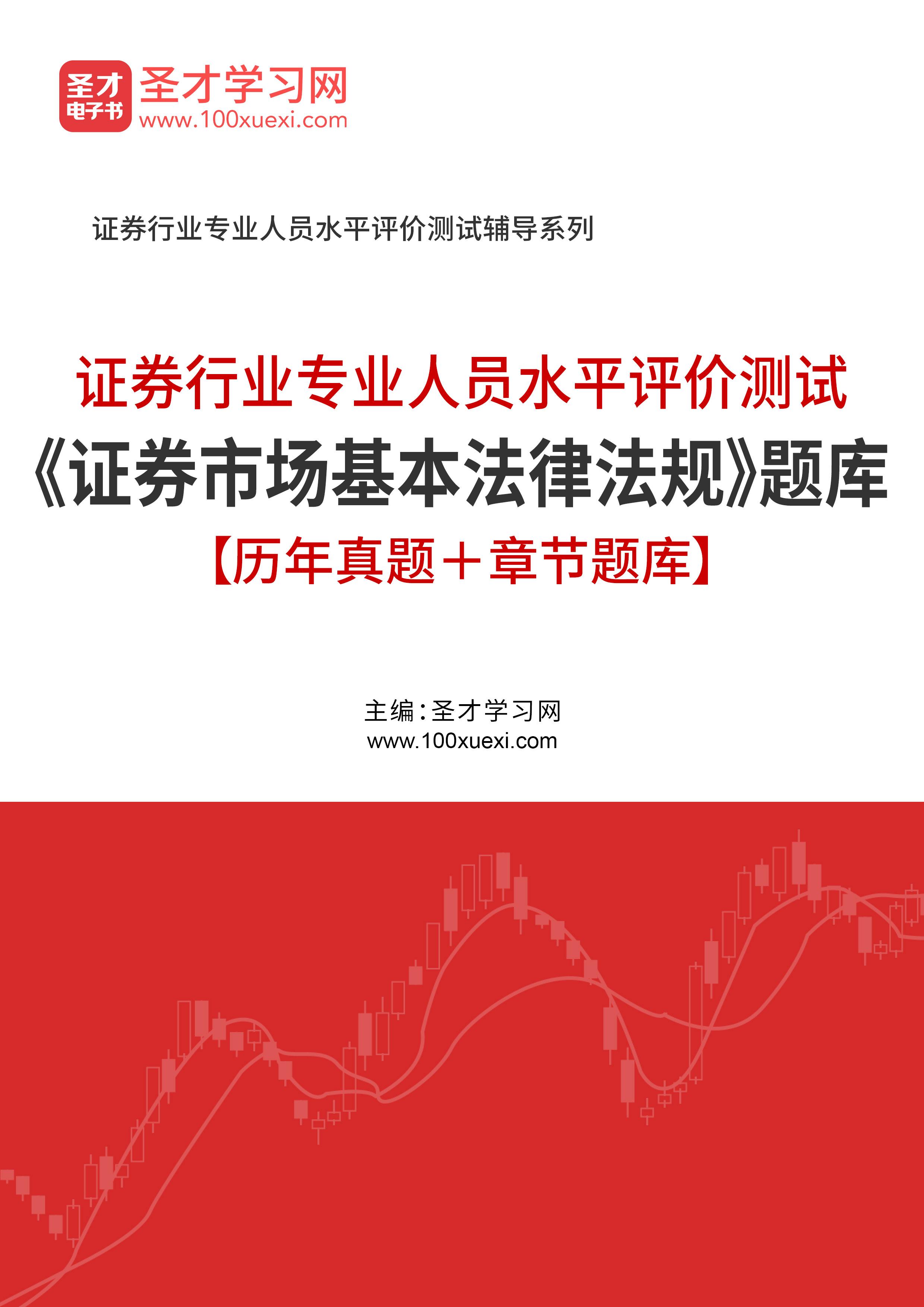 2021年證券從業資格考試《證券市場基本法律法規》題庫【歷年真題+章節題庫】