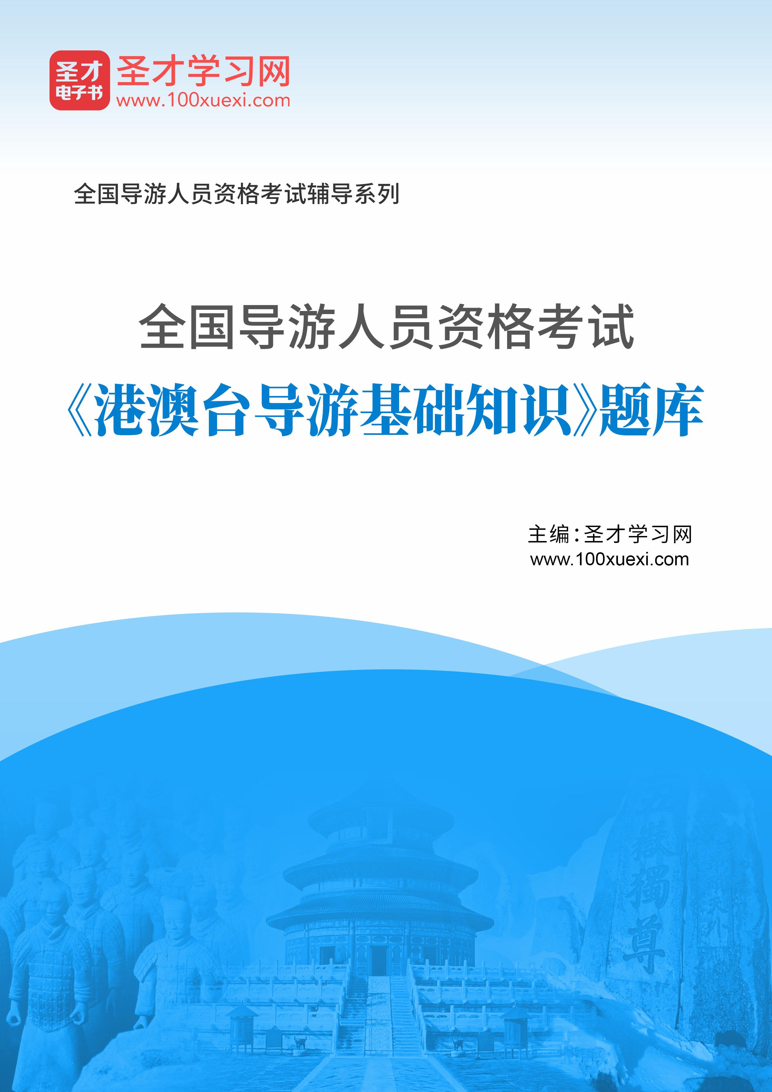 2020年全国导游人员资格考试《港澳台导游基础知识》题库