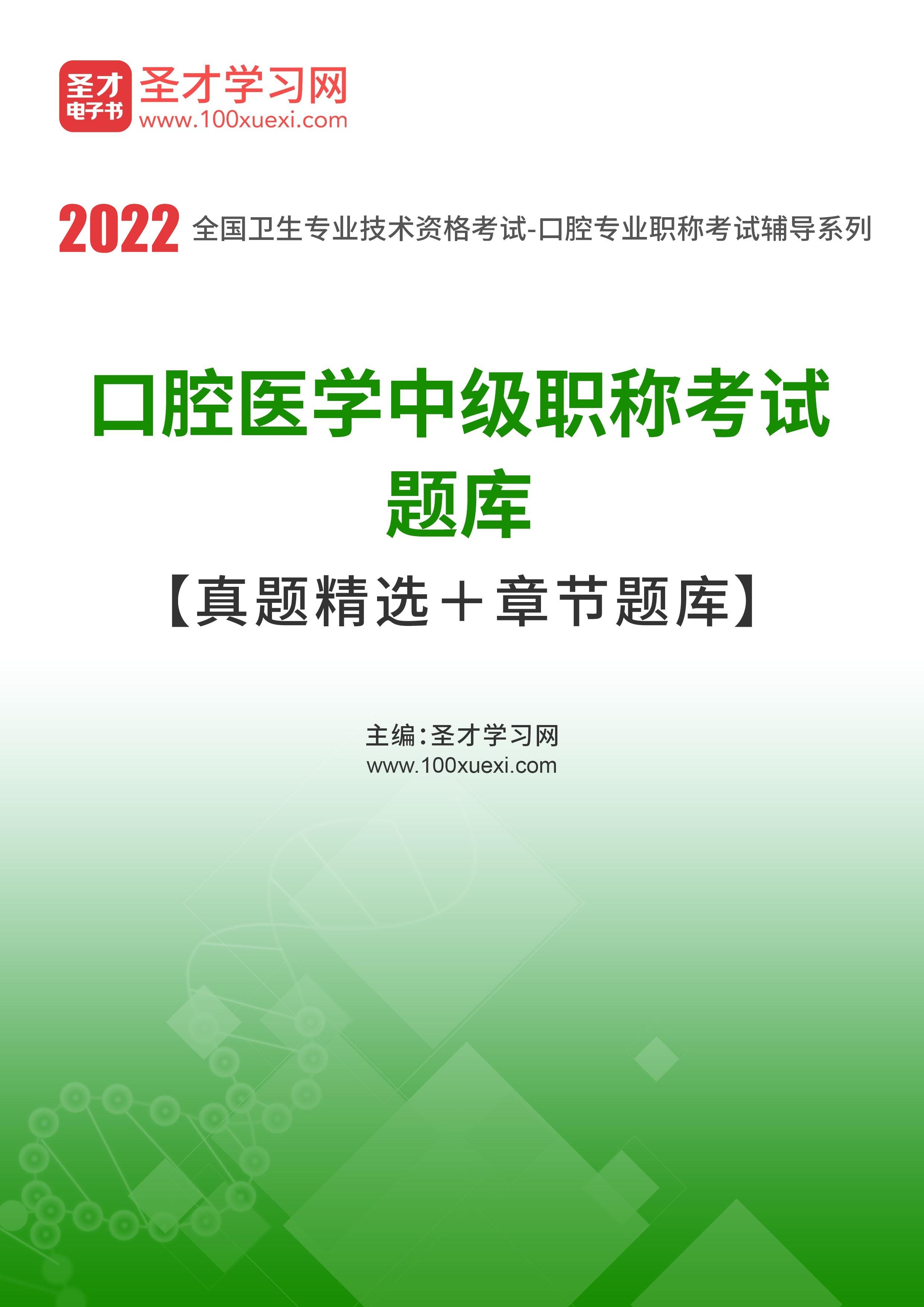 2021年口腔醫學中級職稱考試題庫【真題精選+章節題庫】