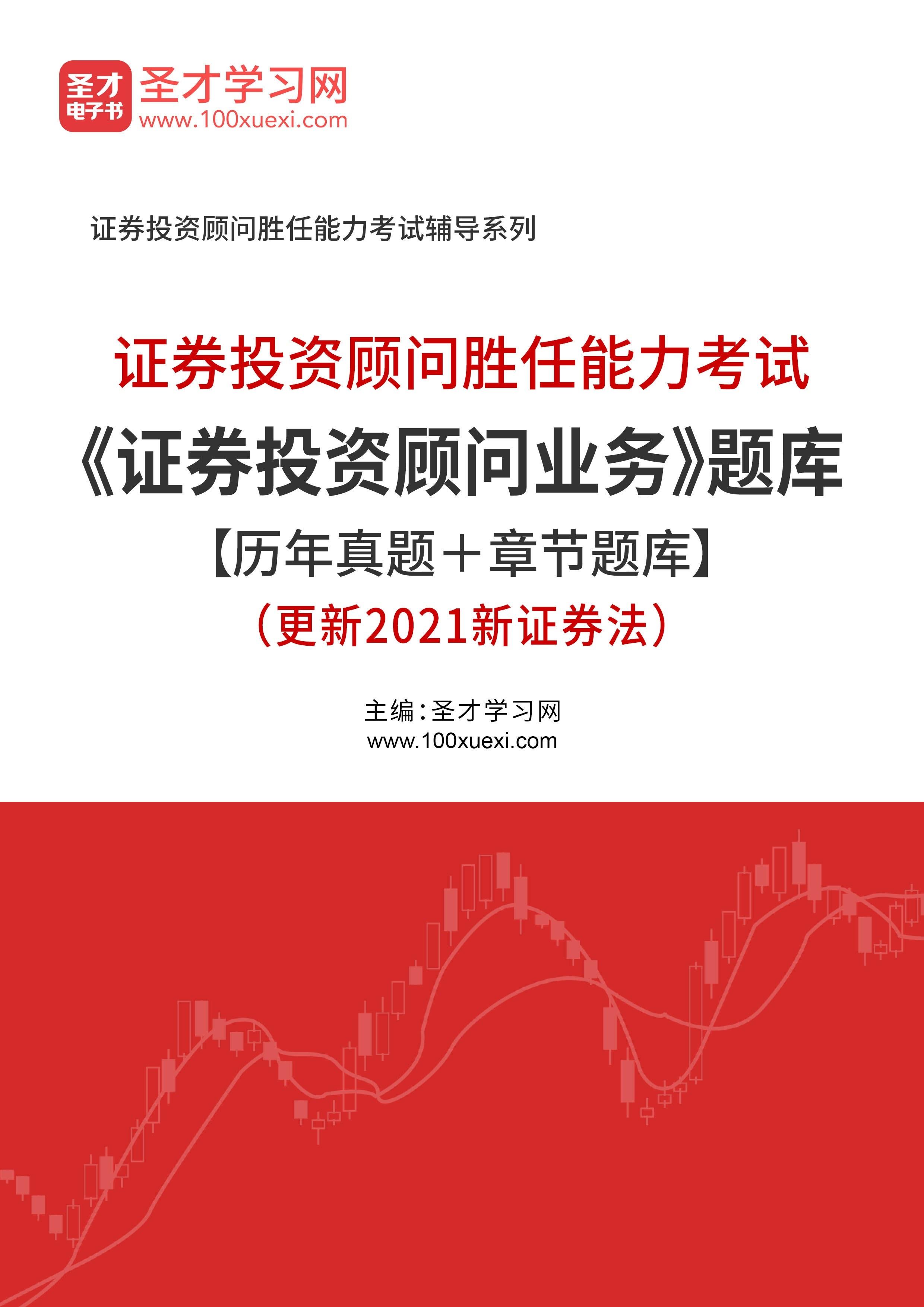 2021年證券投資顧問勝任能力考試《證券投資顧問業務》題庫【歷年真題+章節題庫】