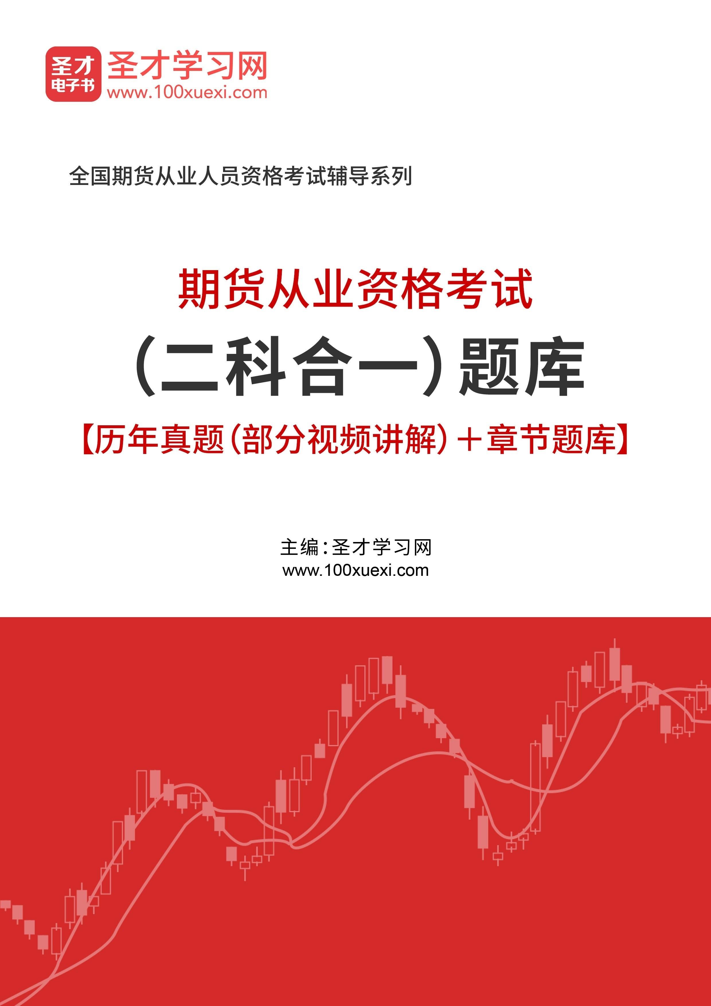 2021年期貨從業資格考試(二科合一)題庫【歷年真題(部分視頻講解)+章節題庫】