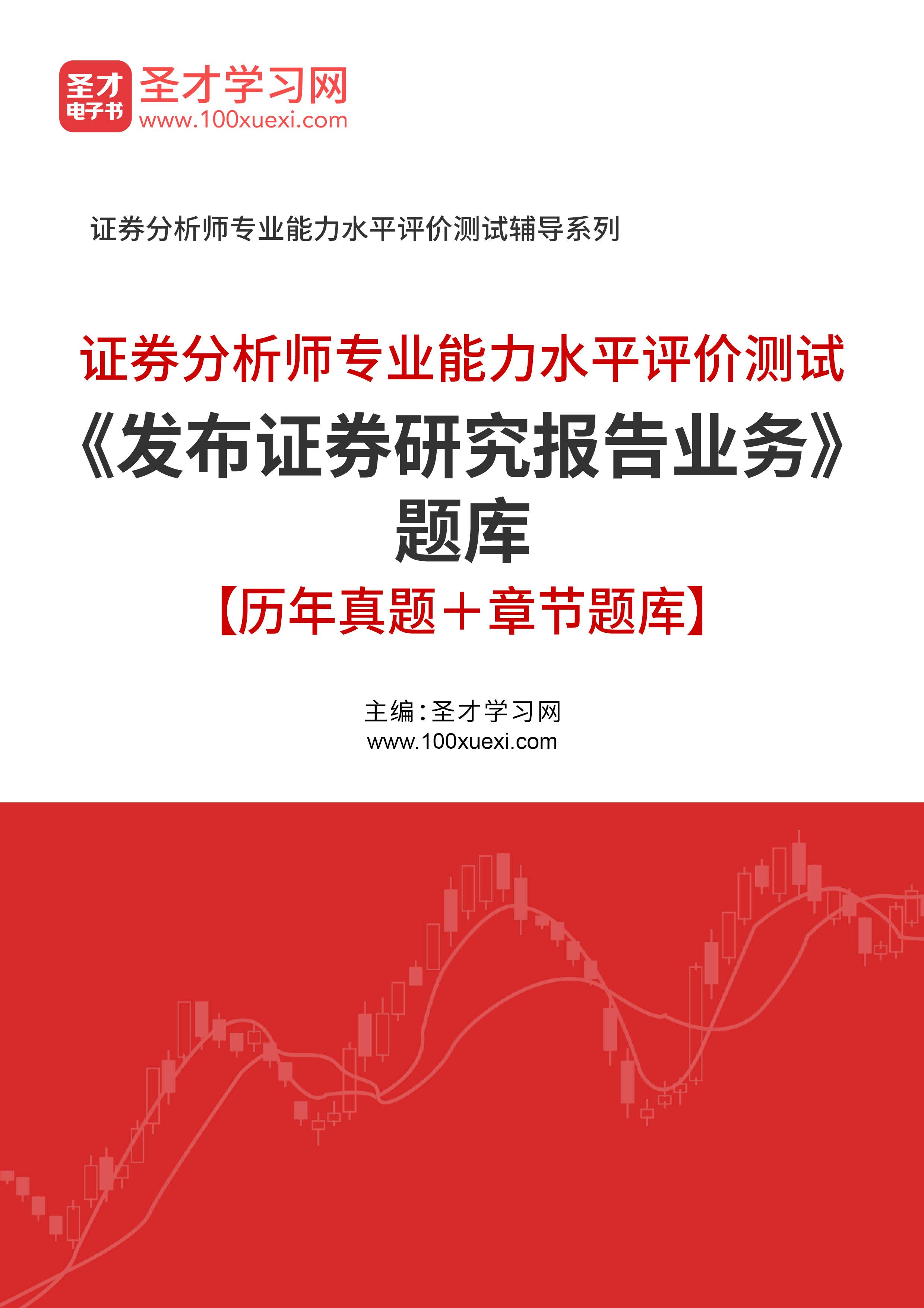 2021年證券分析師勝任能力考試《發布證券研究報告業務》題庫【歷年真題+章節題庫】