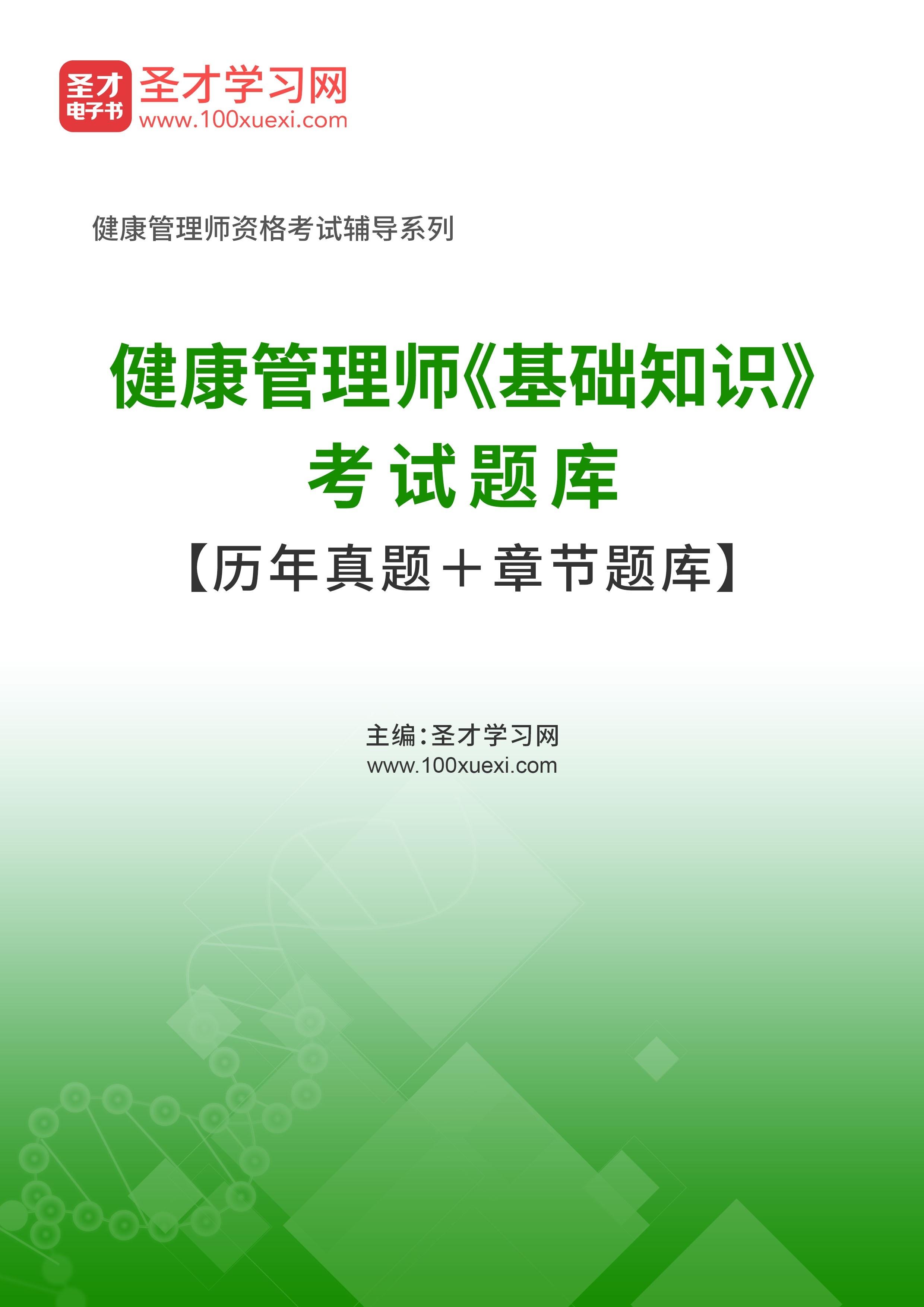 2021年健康管理師《基礎知識》考試題庫【歷年真題+章節題庫】