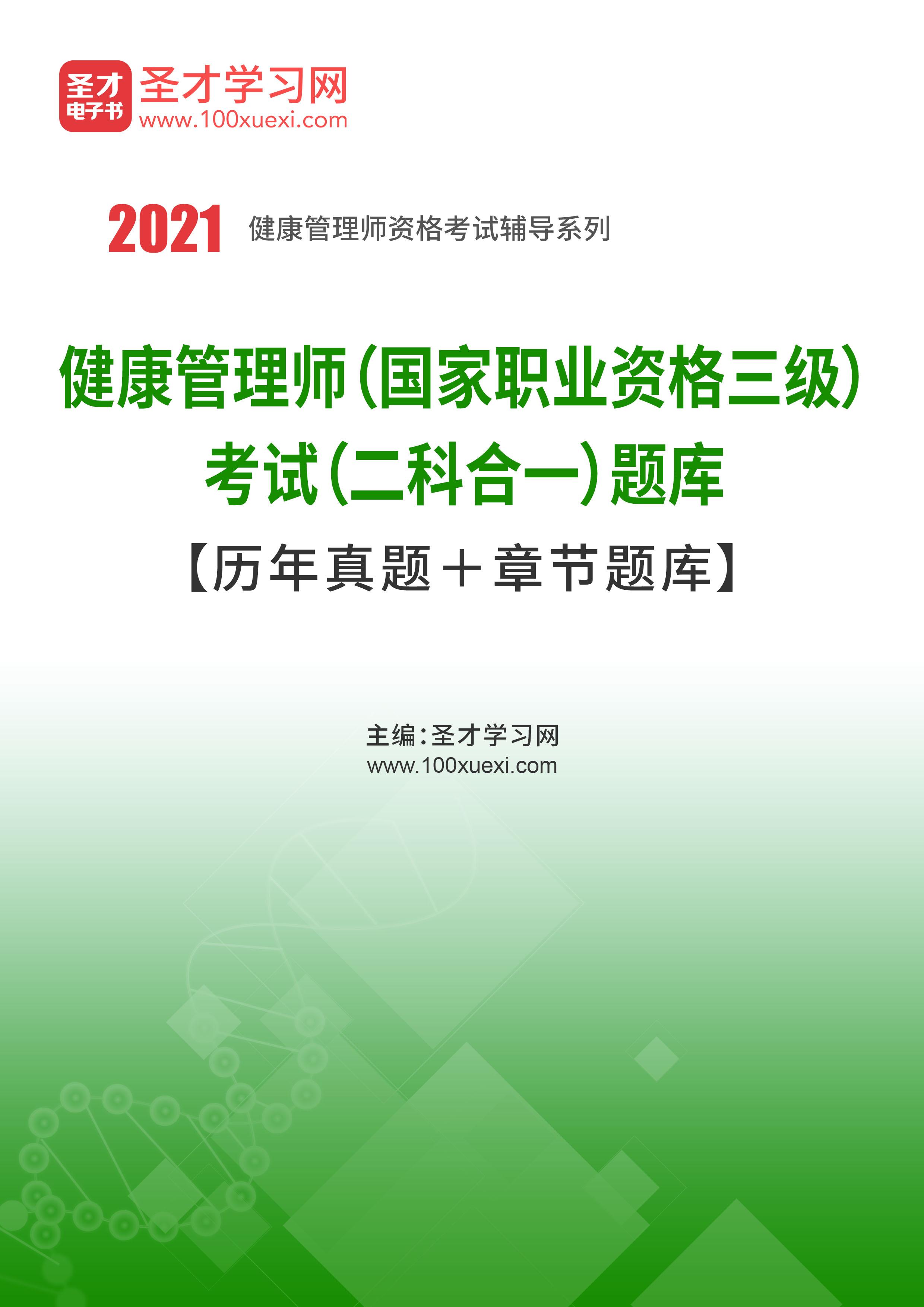2021年健康管理師(國家職業資格三級)考試(二科合一)題庫【歷年真題+章節題庫】