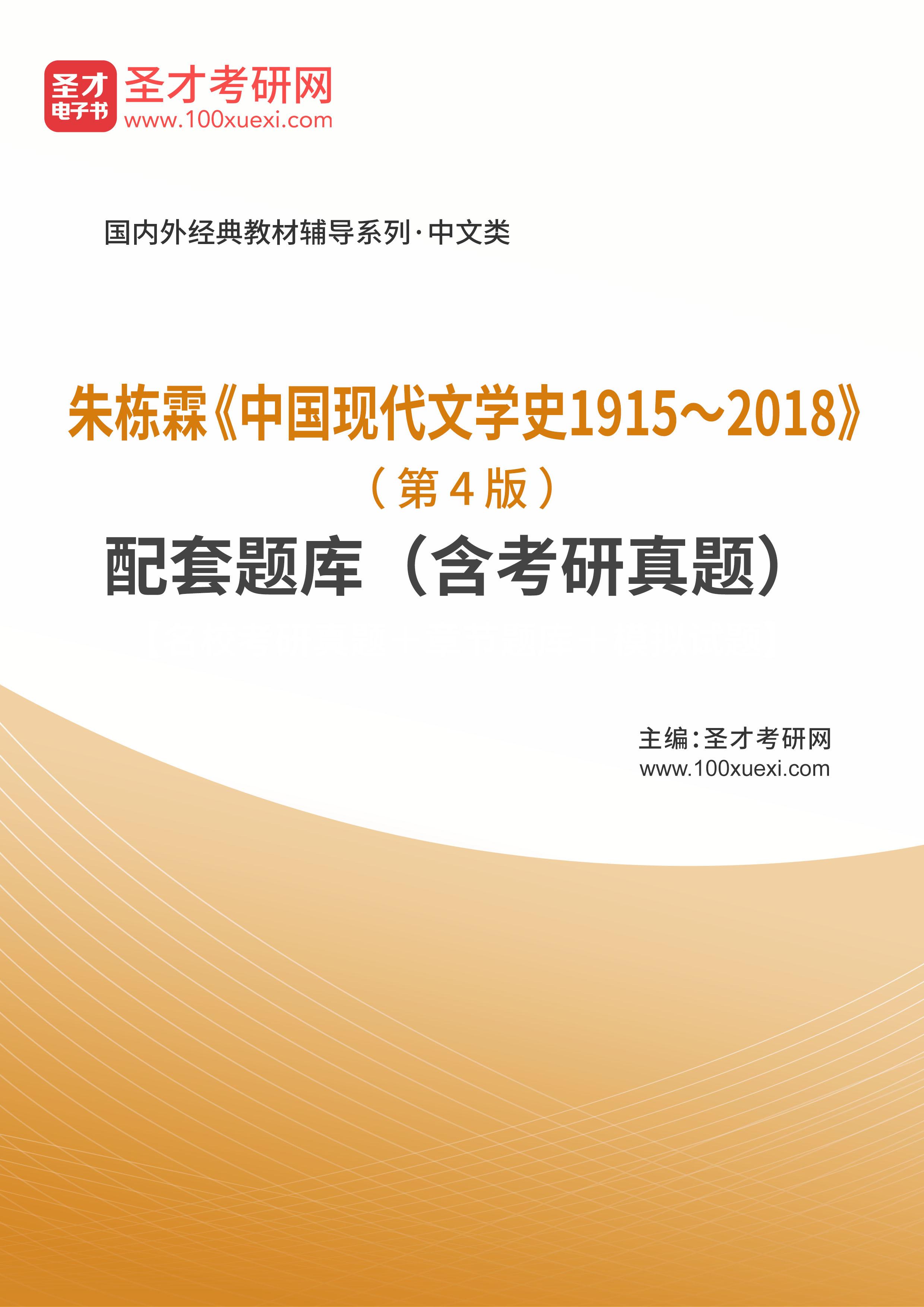 朱栋霖《中国现代文学史1915~2018》(第4版)配套题库(含考研真题)