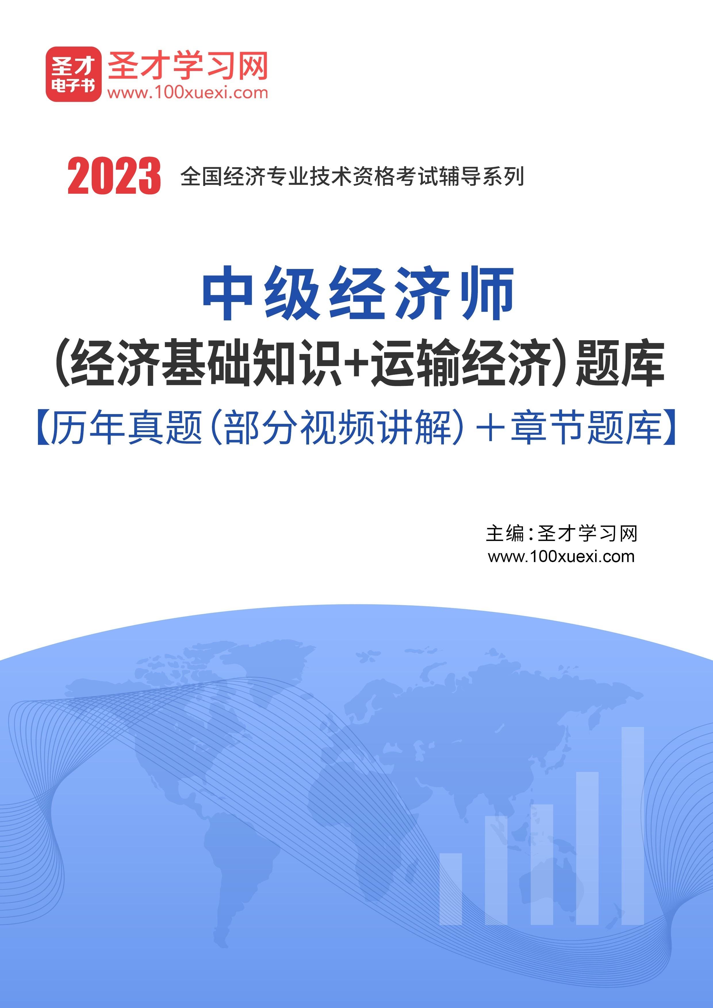 题库,经济369学习网