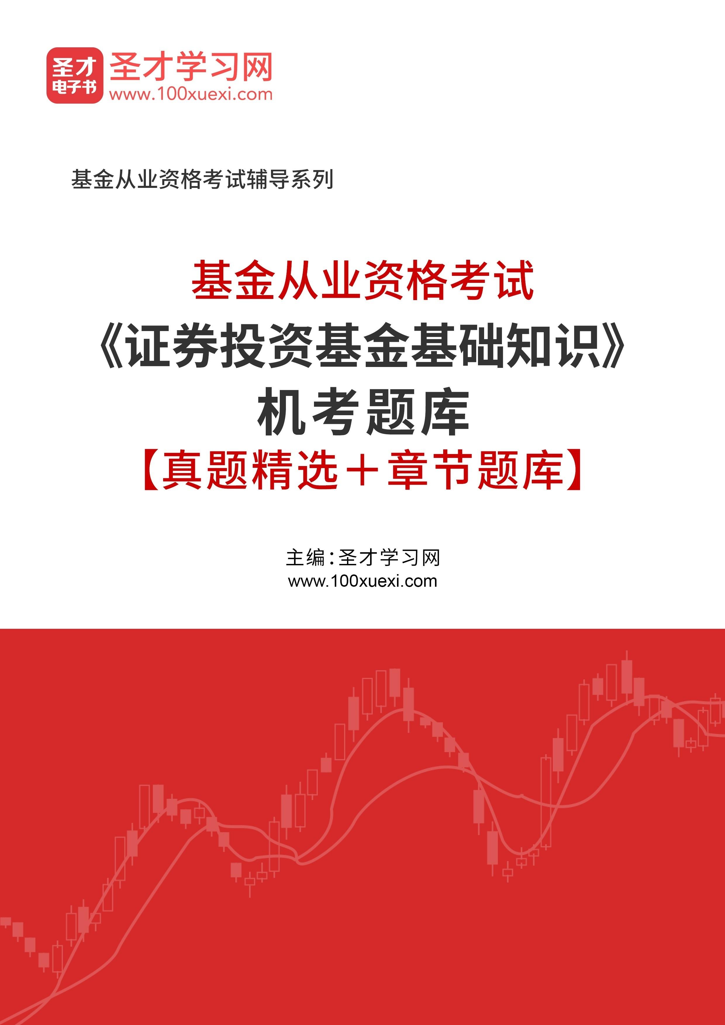 2021年基金從業資格考試《證券投資基金基礎知識》機考題庫【真題精選+章節題庫】