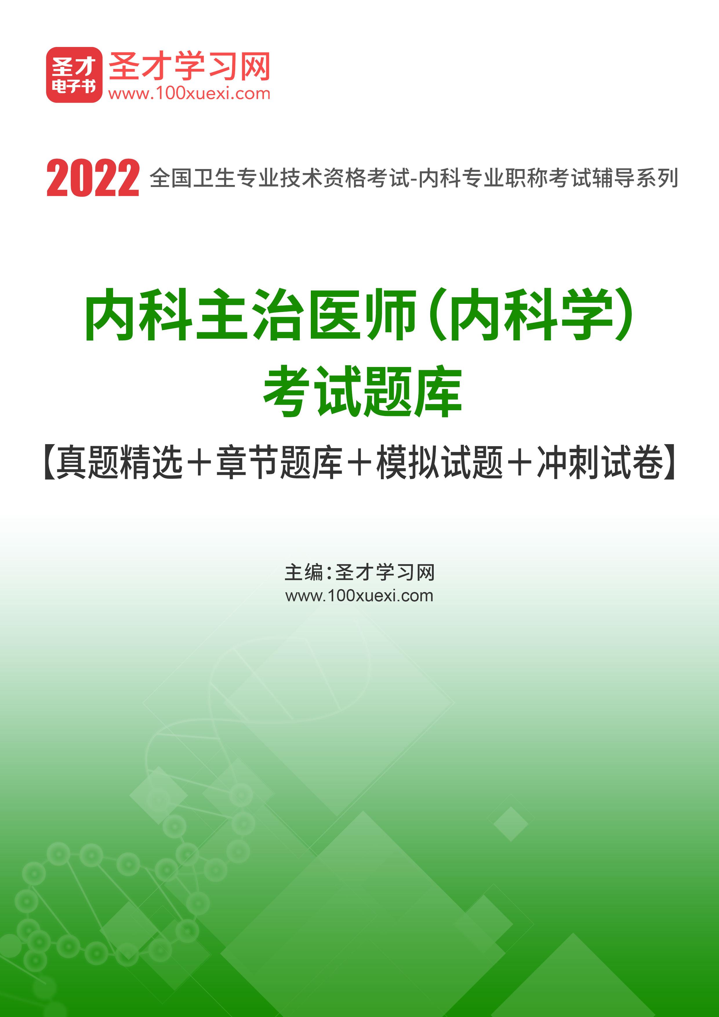 2021年內科主治醫師(內科學)考試題庫【真題精選+章節題庫+模擬試題】