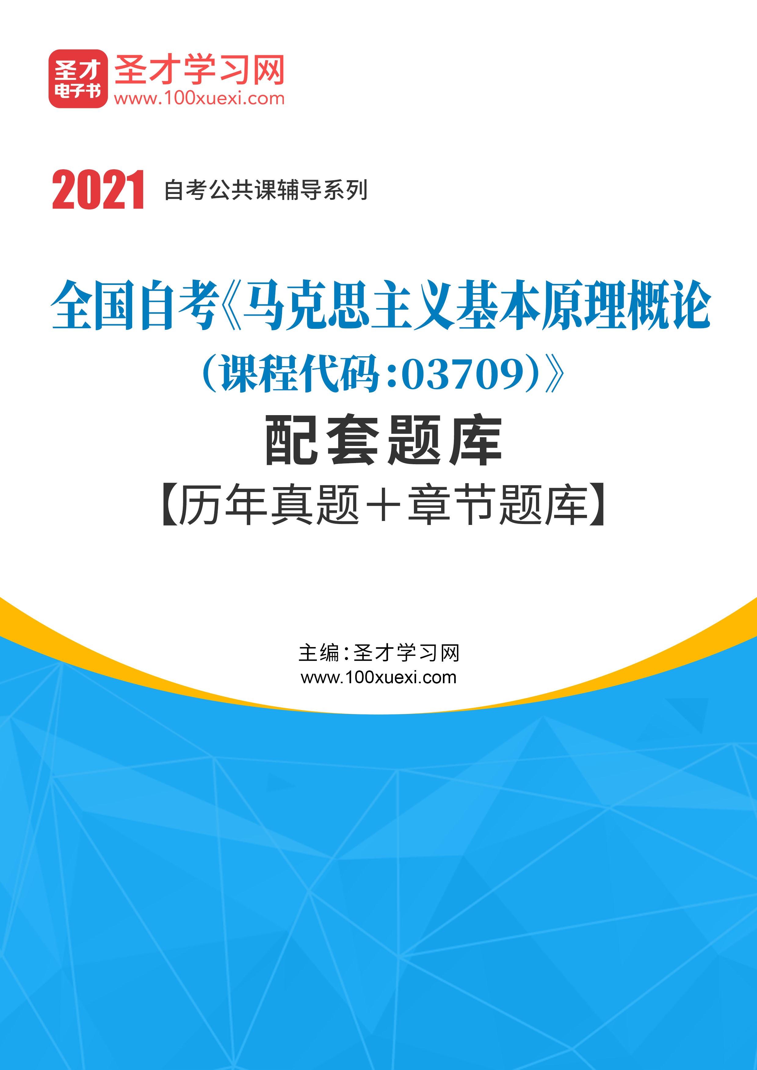 2021年全國自考《馬克思主義基本原理概論(課程代碼:03709)》配套題庫【歷年真題+章節題庫】