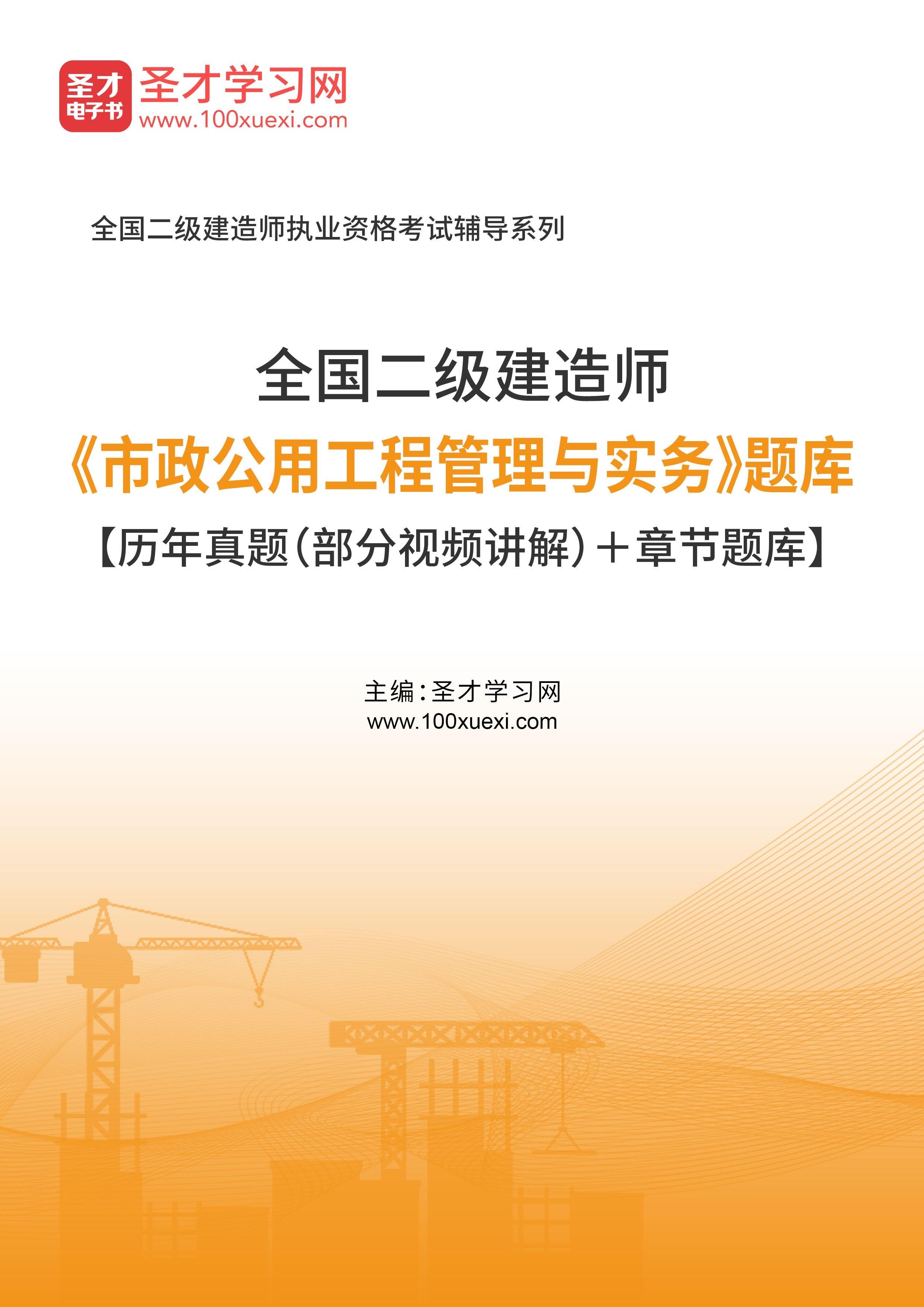 2021年二級建造師《市政公用工程管理與實務》題庫【歷年真題(部分視頻講解)+章節題庫】