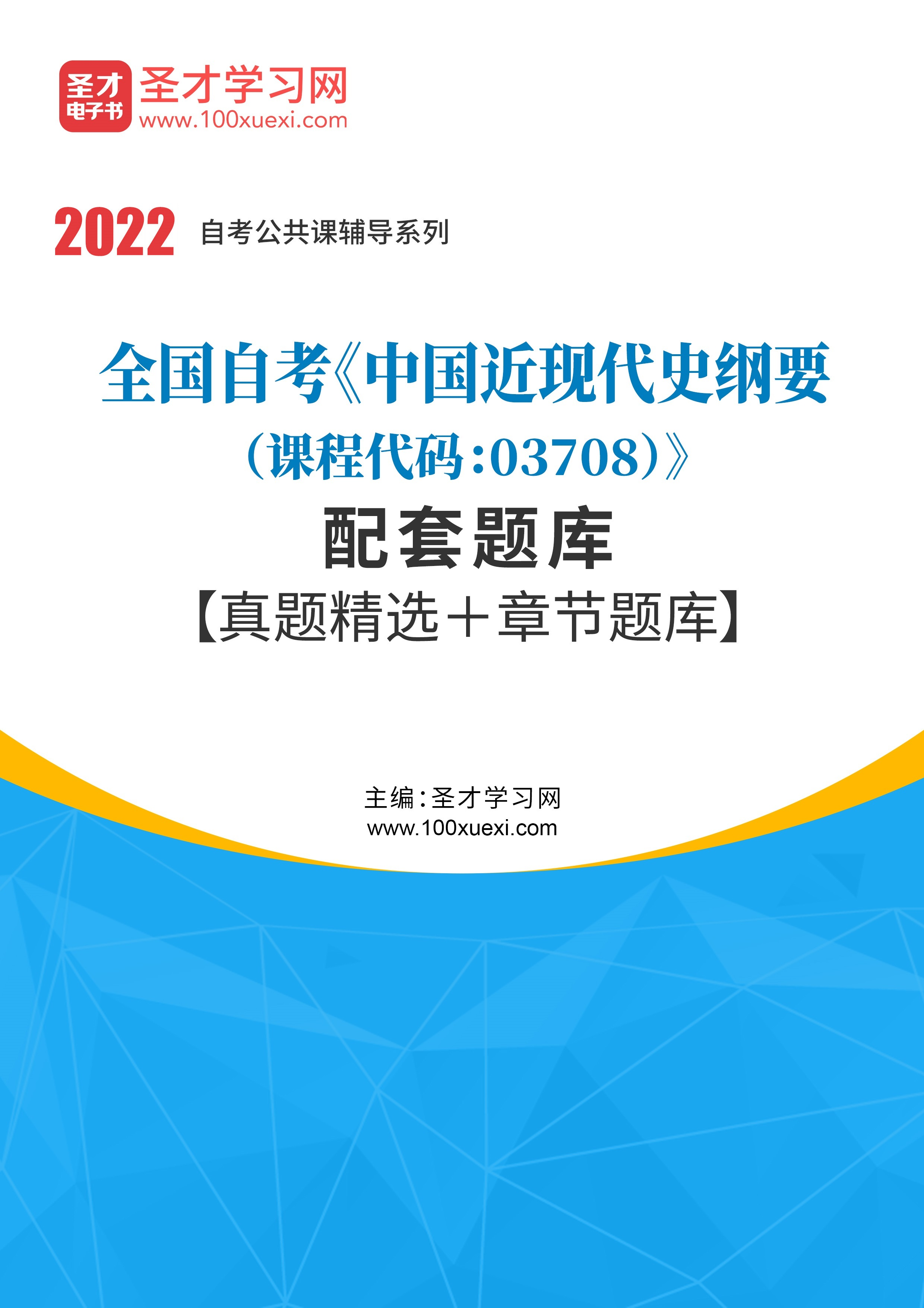 2021年全國自考《中國近現代史綱要(課程代碼:03708)》配套題庫【真題精選+章節題庫】