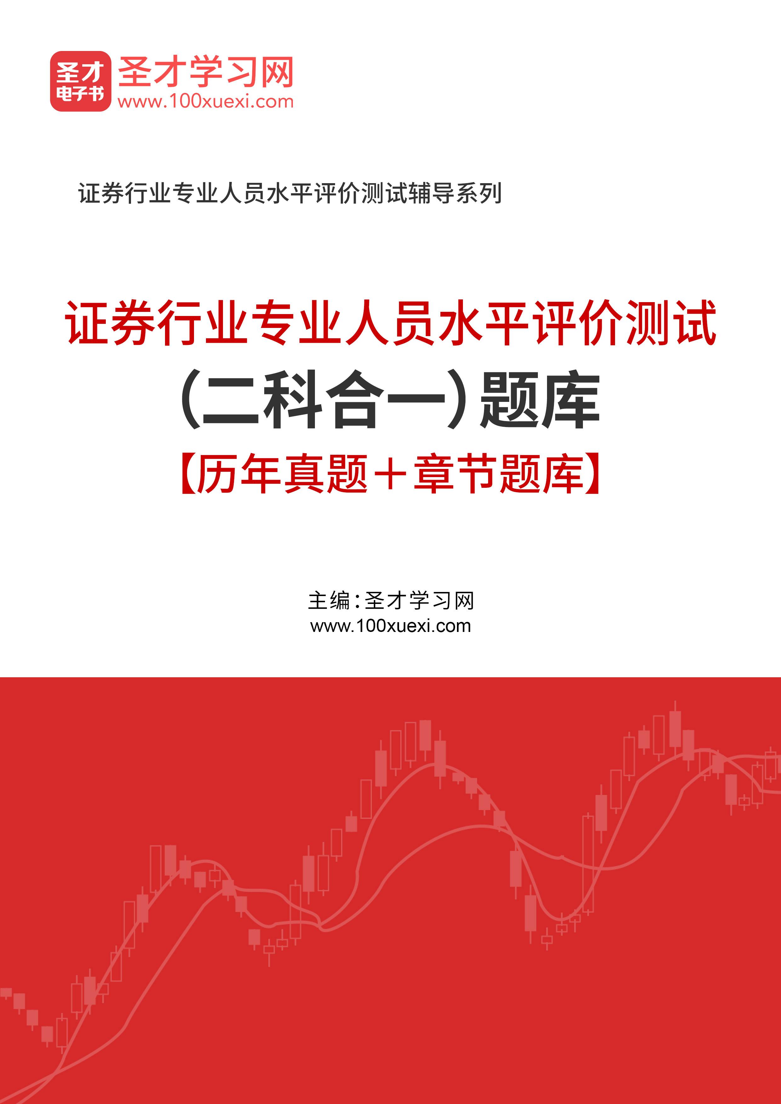 2021年證券從業資格考試(二科合一)題庫【歷年真題+章節題庫】