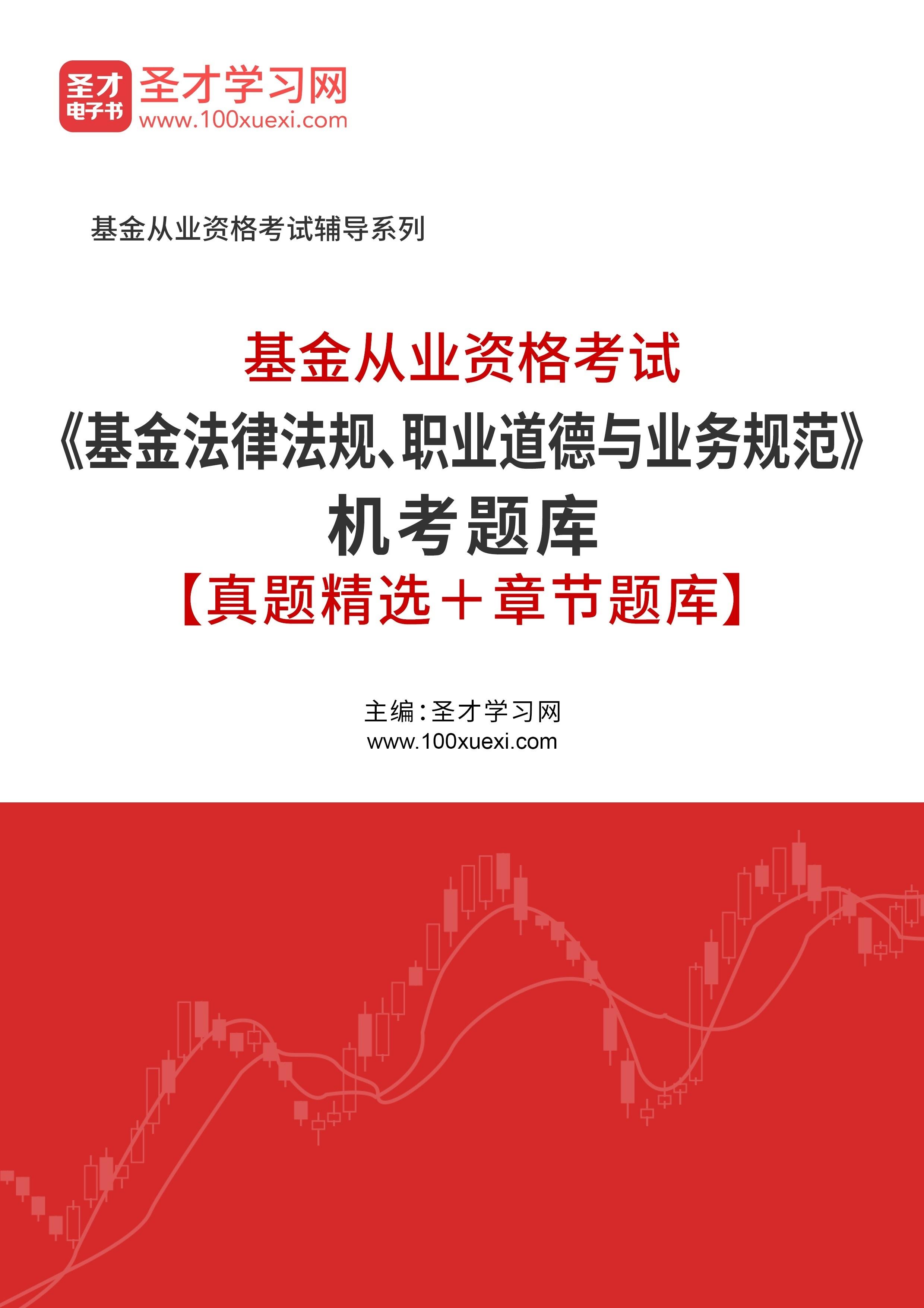 2021年基金從業資格考試《基金法律法規、職業道德與業務規范》機考題庫【真題精選+章節題庫】