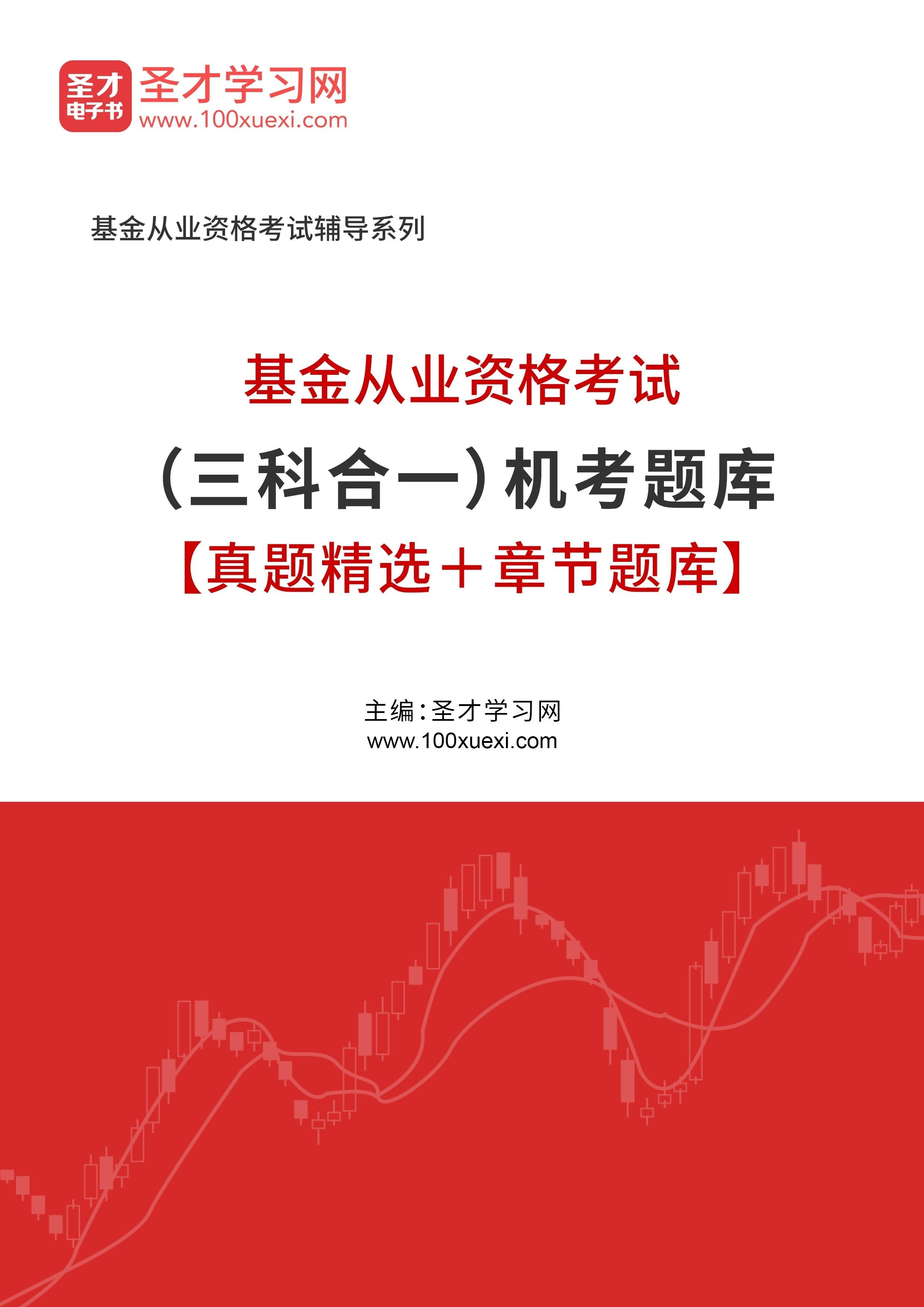 2021年基金從業資格考試(三科合一)機考題庫【真題精選+章節題庫】