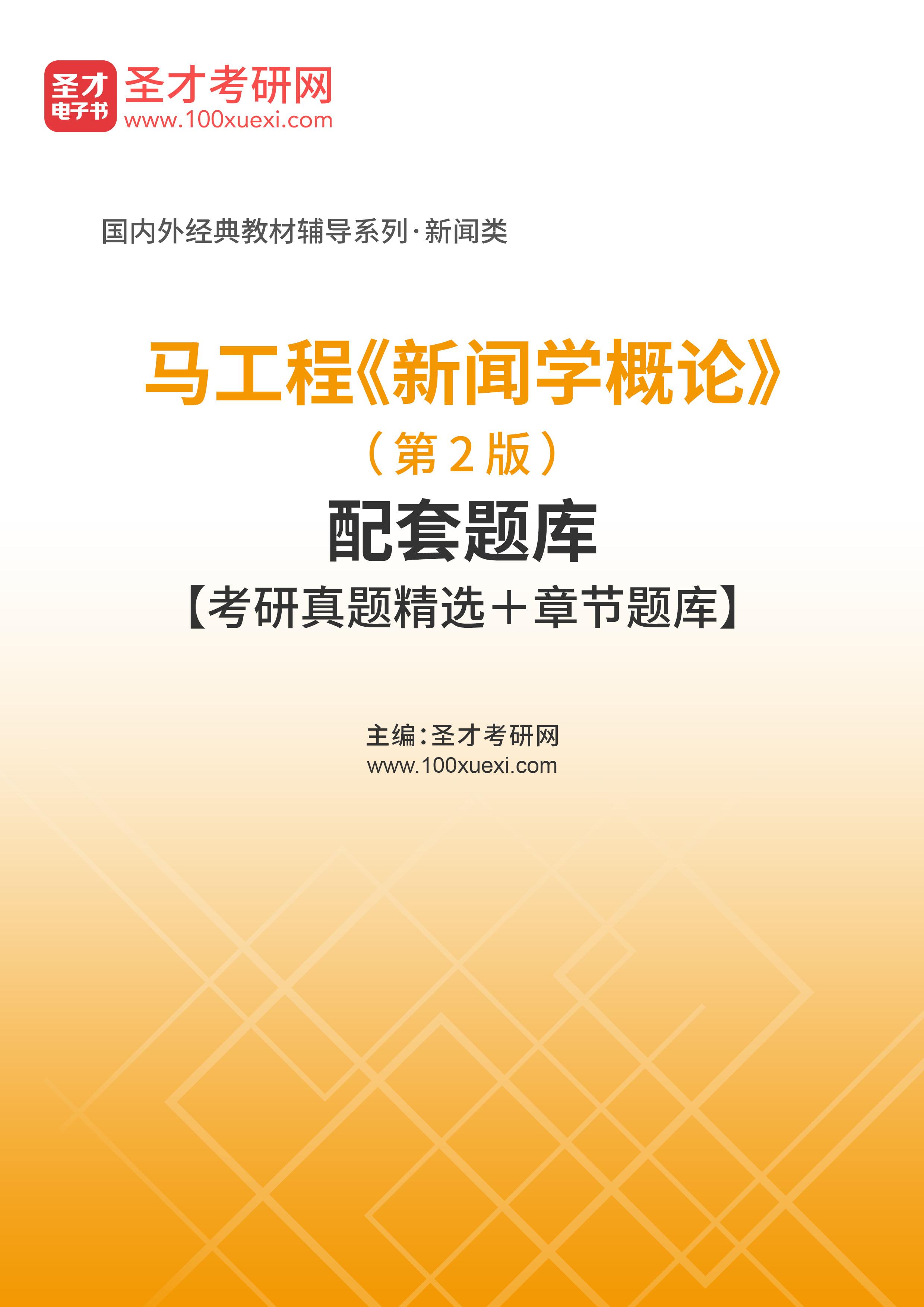 马工程《新闻学概论》(第2版)配套题库【考研真题精选+章节题库】