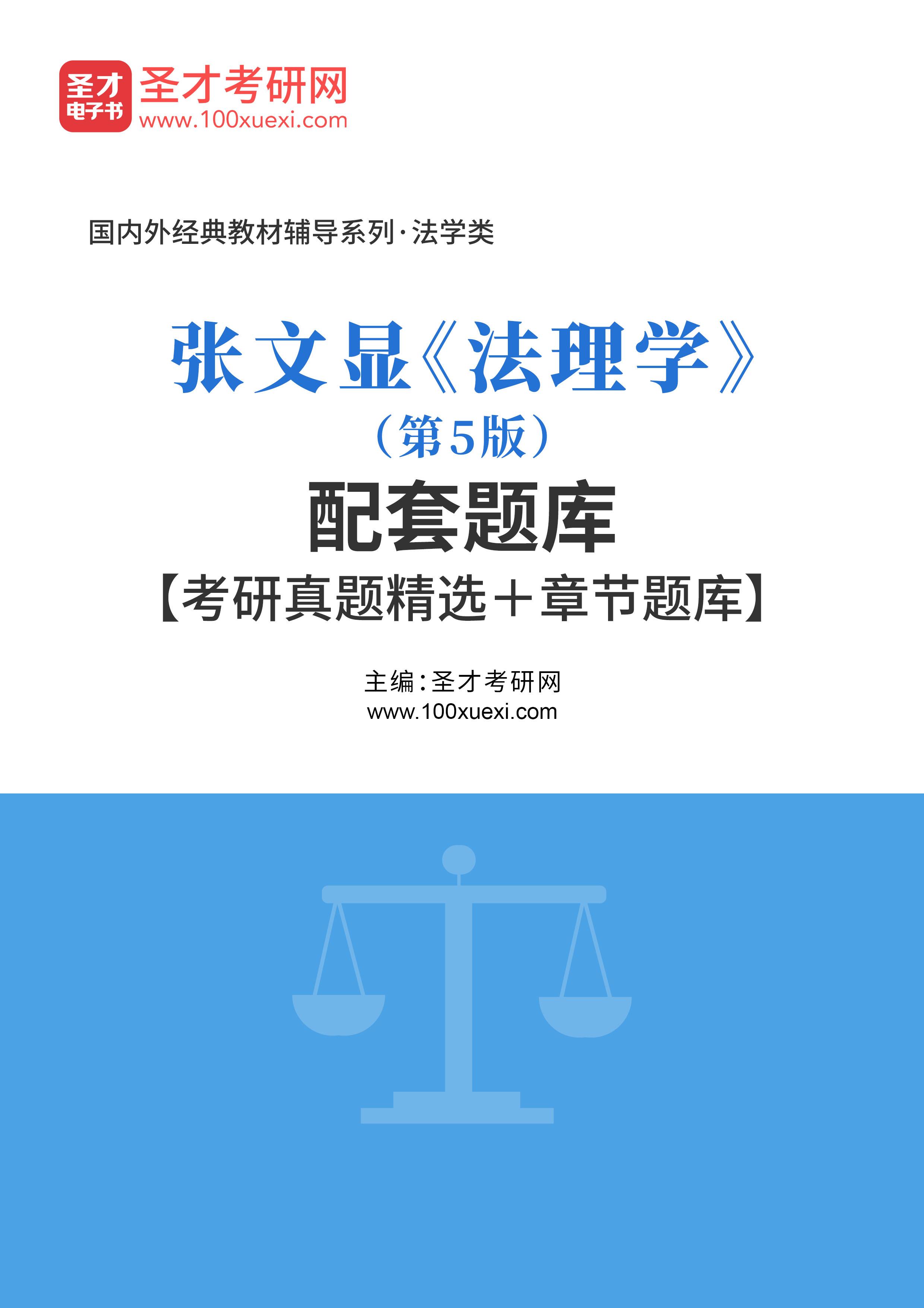 张文显《法理学》(第5版)配套题库【考研真题精选+章节题库】