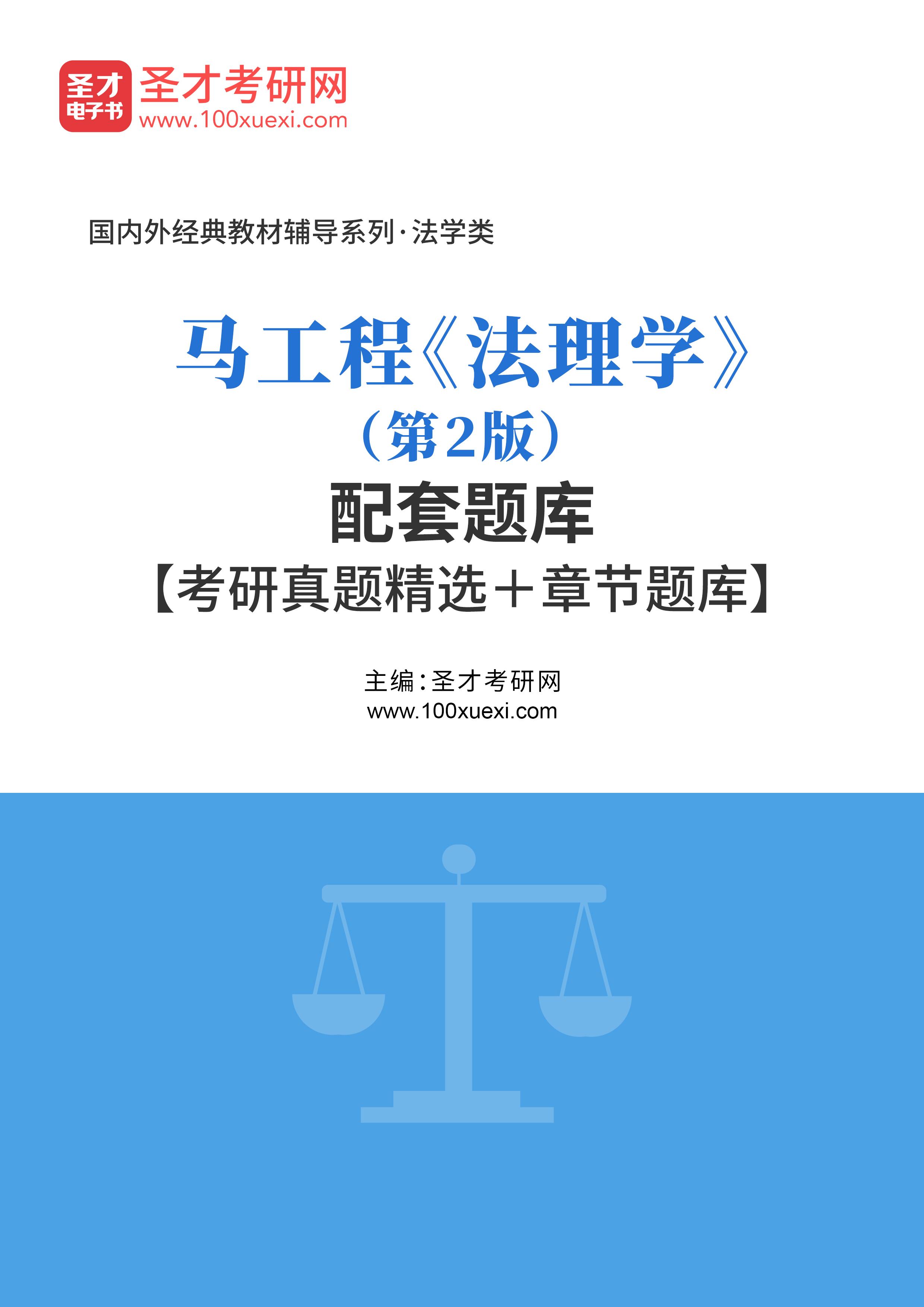 马工程《法理学》(第2版)配套题库【考研真题精选+章节题库】