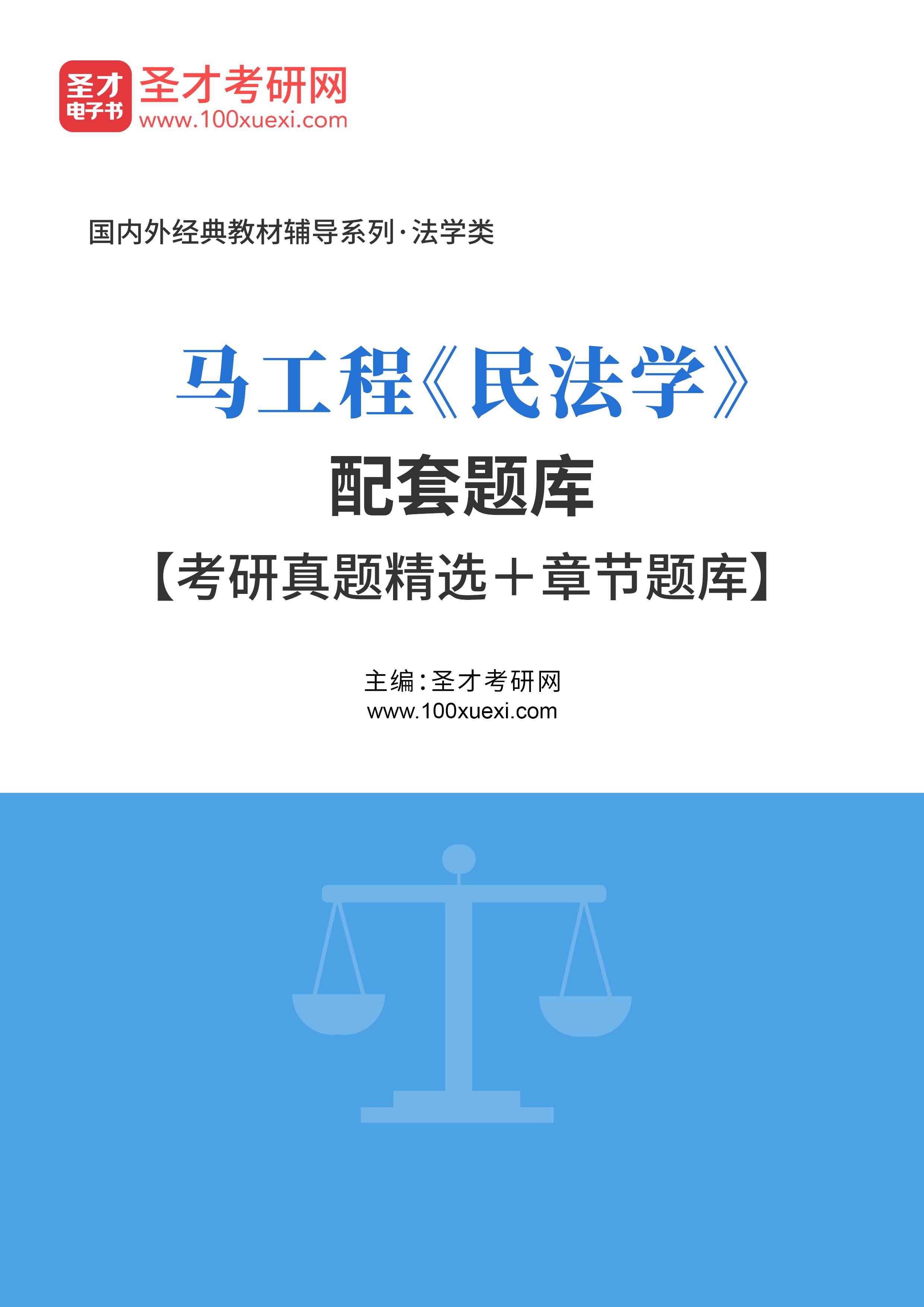 马工程《民法学》配套题库【考研真题精选+章节题库】