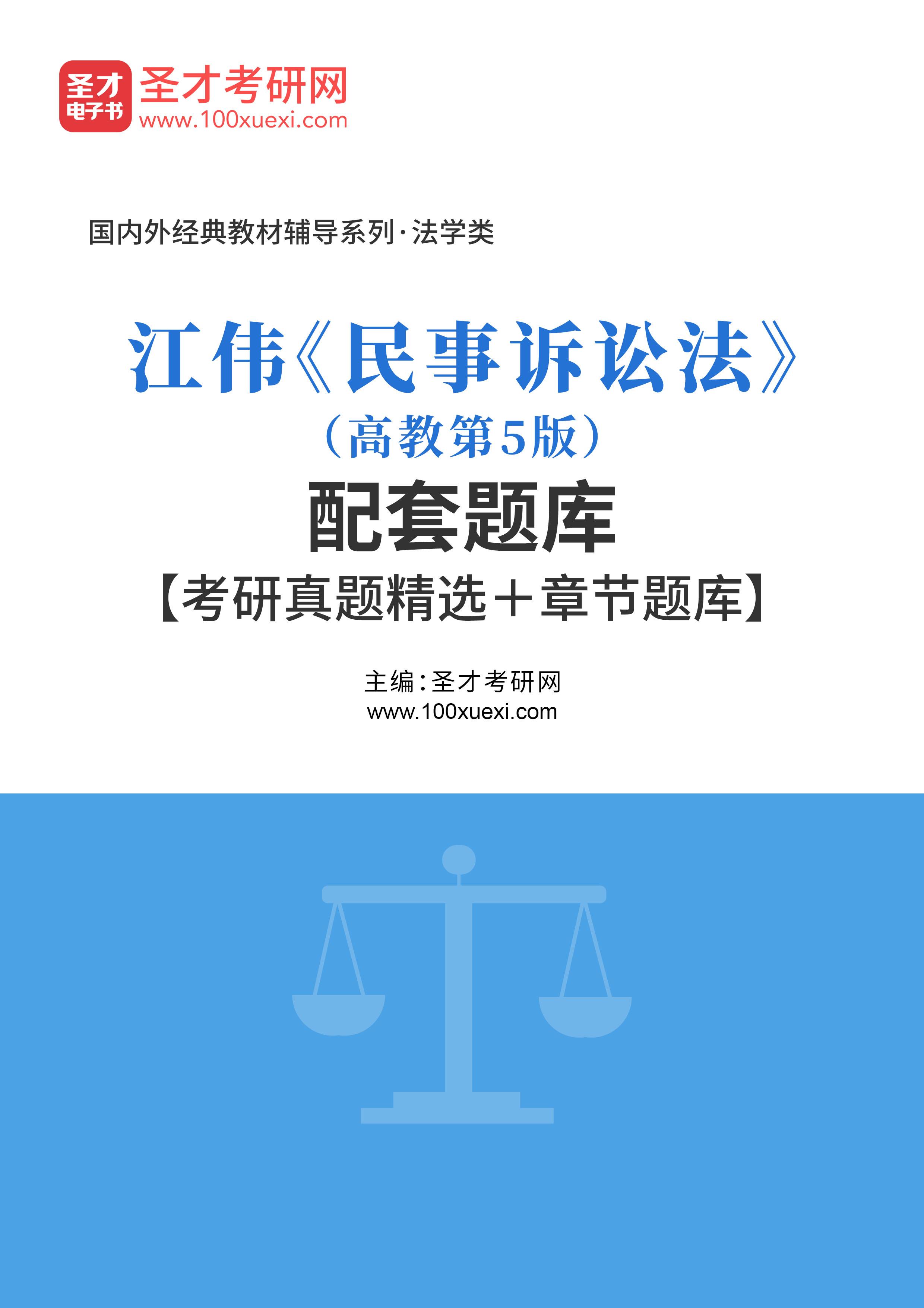 江伟《民事诉讼法》(高教第5版)配套题库【考研真题精选+章节题库】