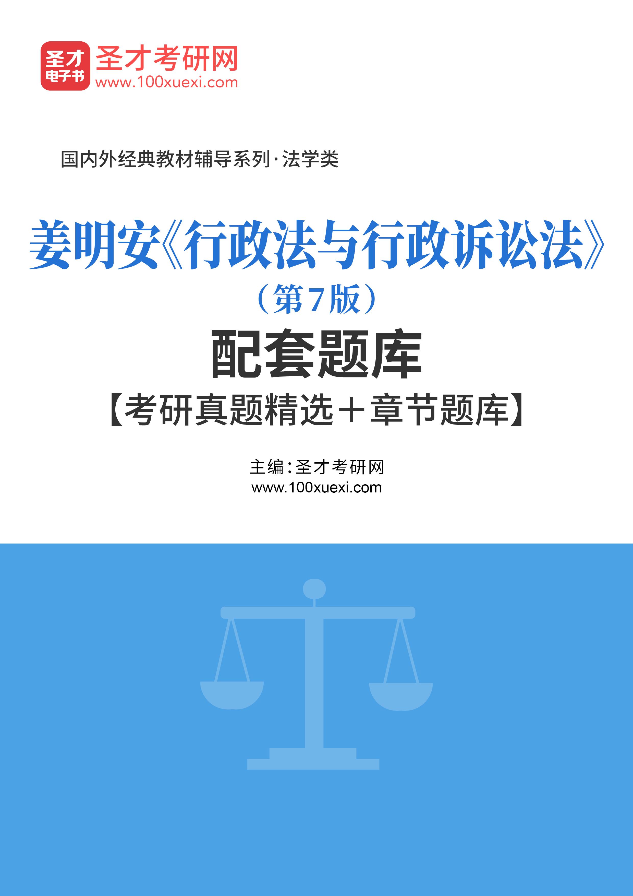 姜明安《行政法与行政诉讼法》(第7版)配套题库【考研真题精选+章节题库】
