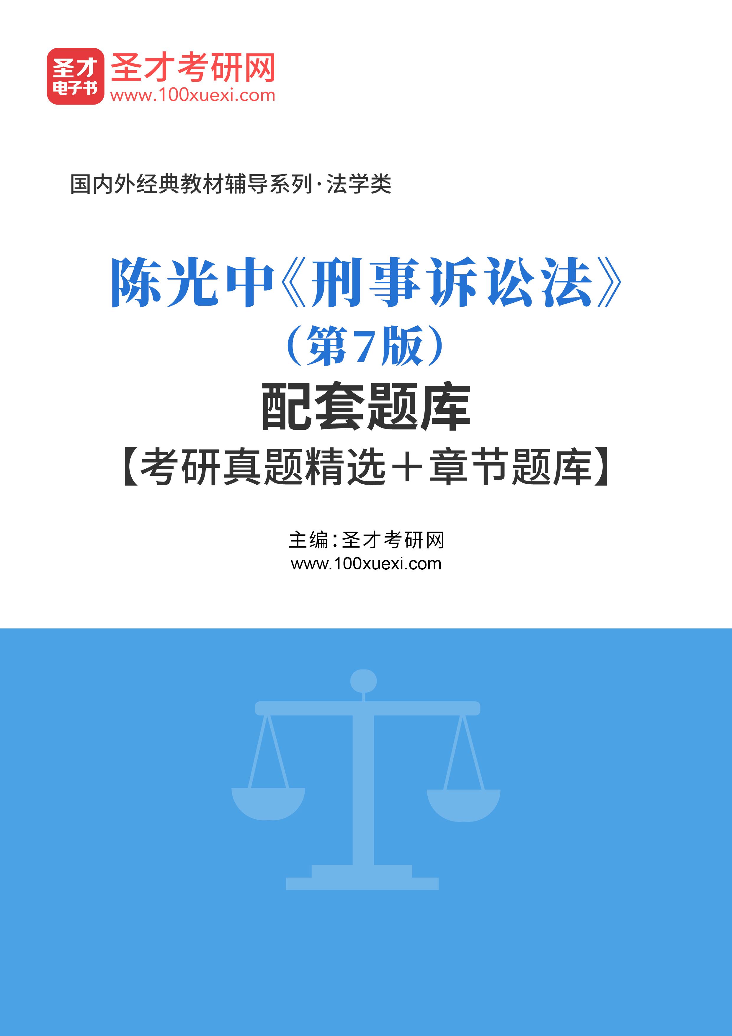 陈光中《刑事诉讼法》(第7版)配套题库【考研真题精选+章节题库】