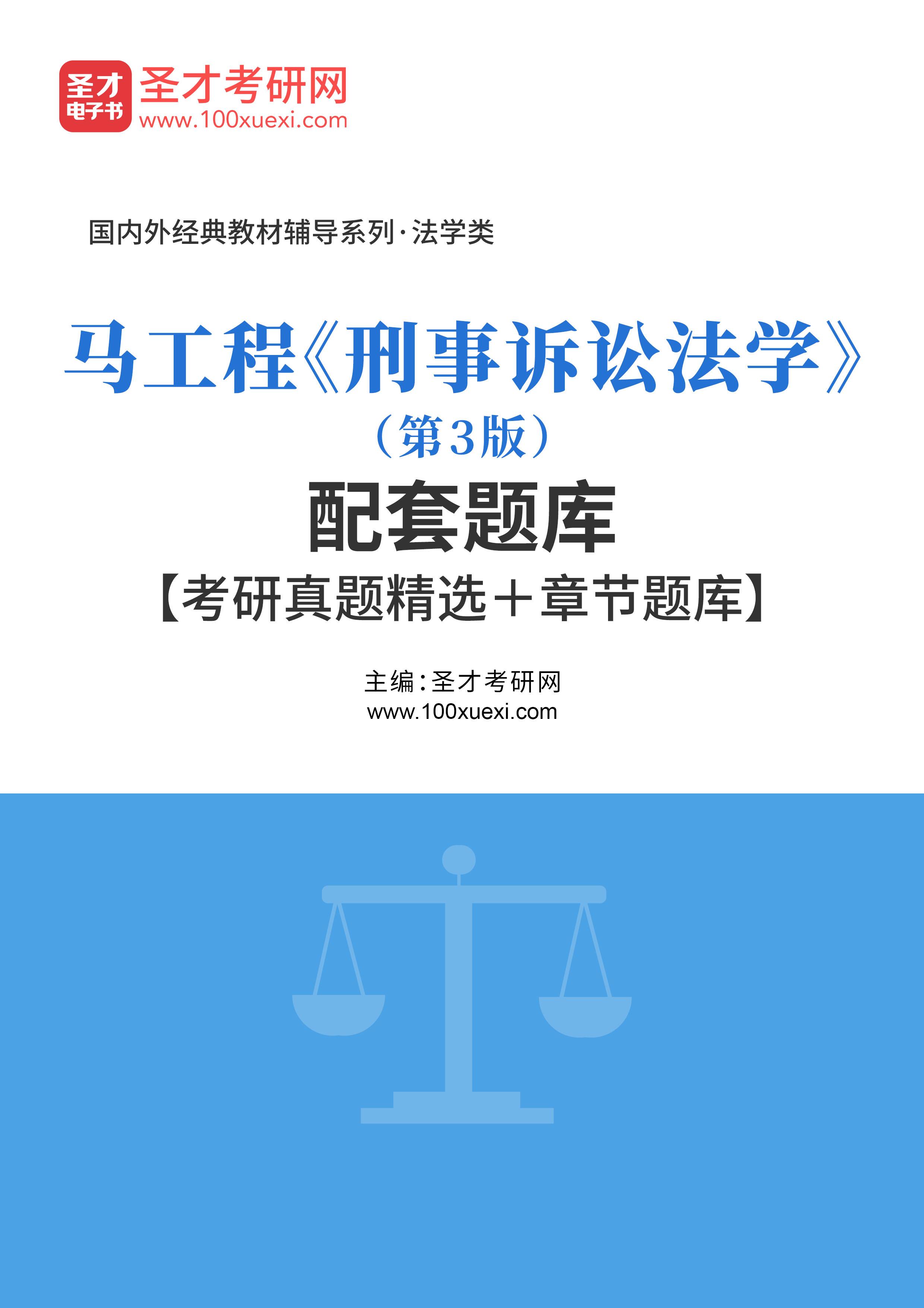 马工程《刑事诉讼法学》(第3版)配套题库【考研真题精选+章节题库】