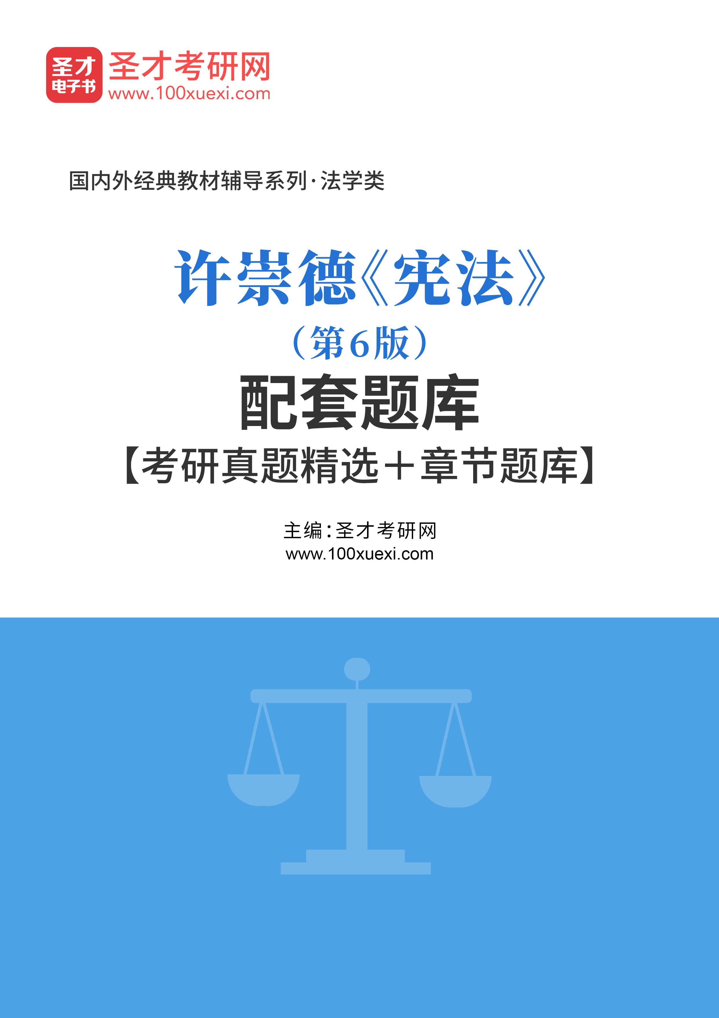 许崇德《宪法》(第6版)配套题库【考研真题精选+章节题库】