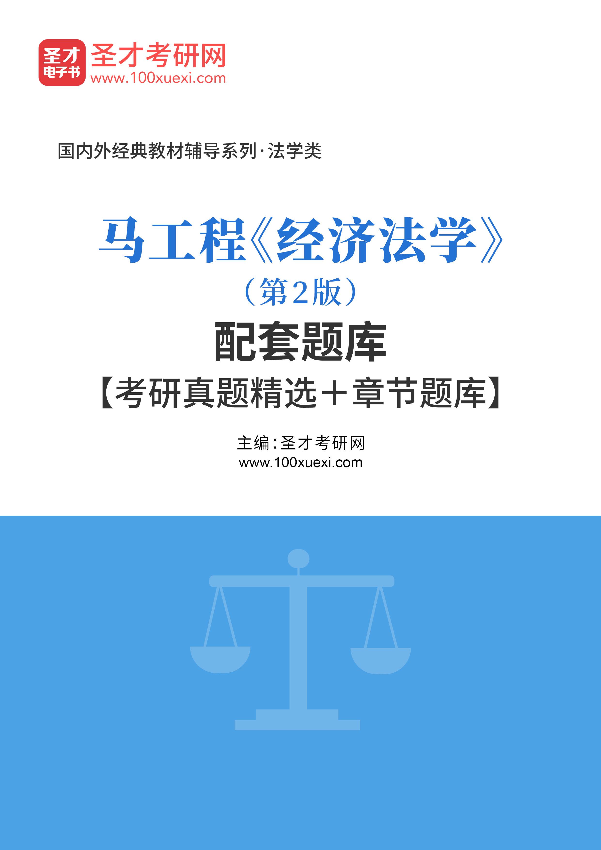 马工程《经济法学》(第2版)配套题库【考研真题精选+章节题库】