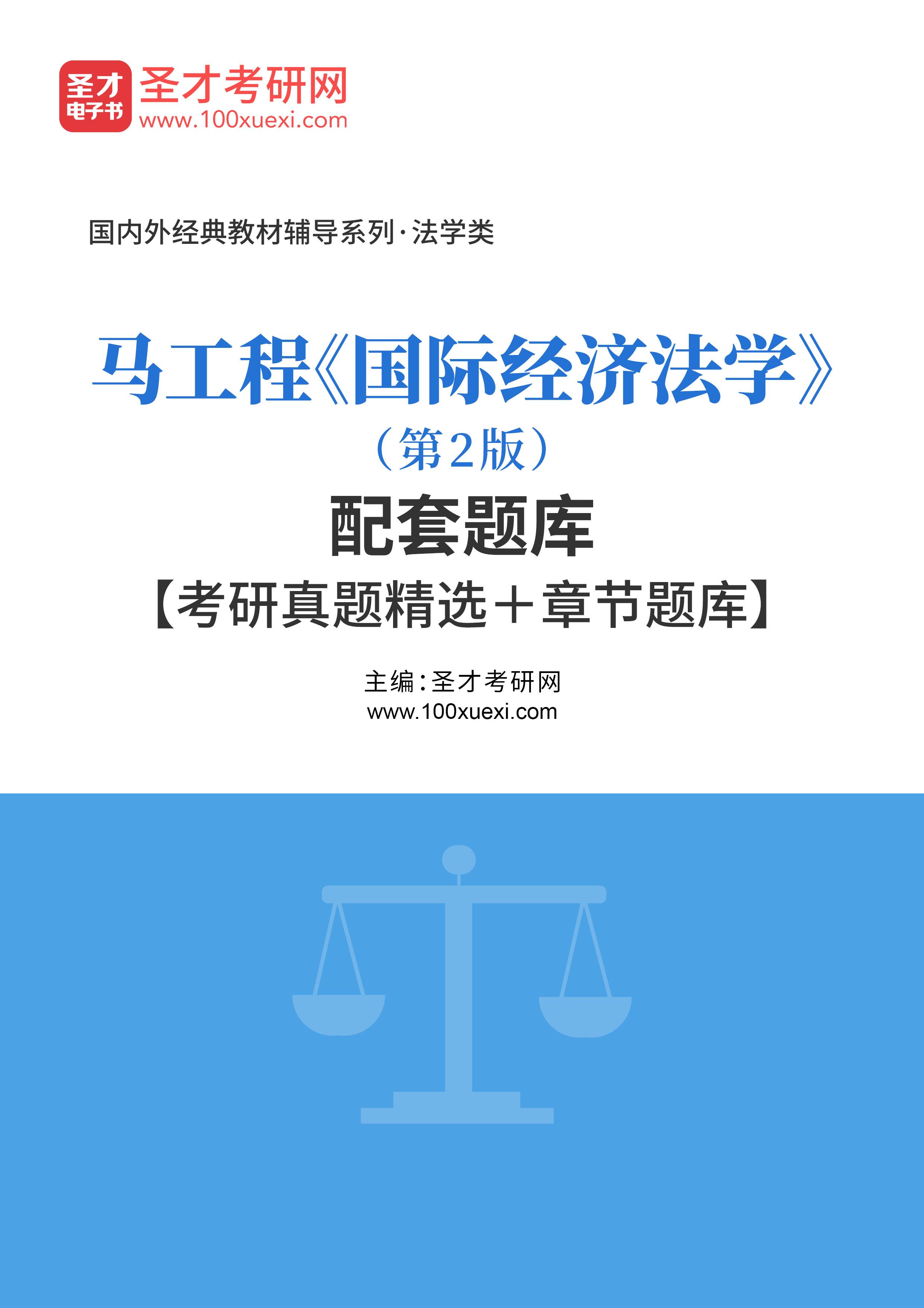 马工程《国际经济法学》(第2版)配套题库【考研真题精选+章节题库】