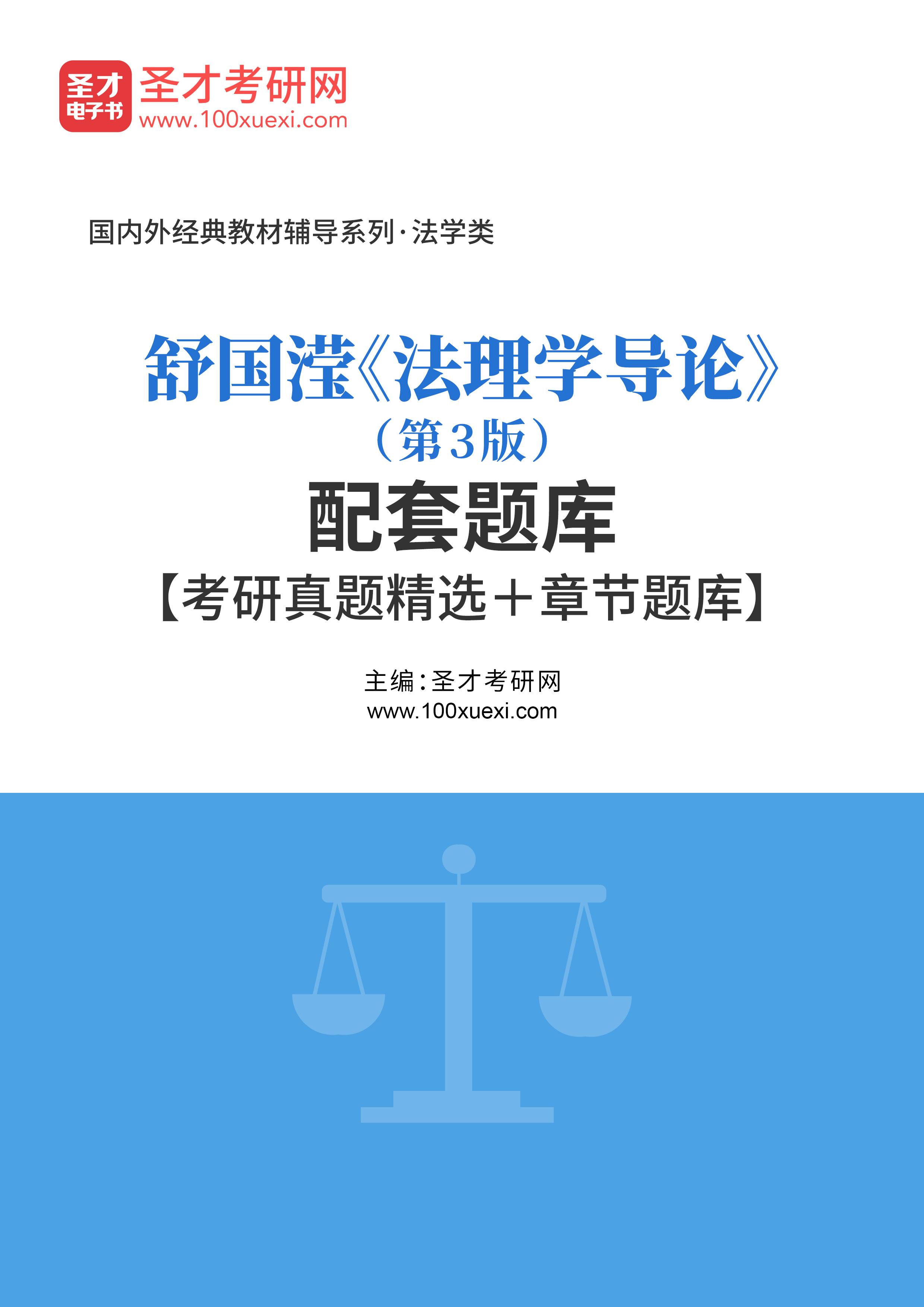 舒国滢《法理学导论》(第3版)配套题库【考研真题精选+章节题库】