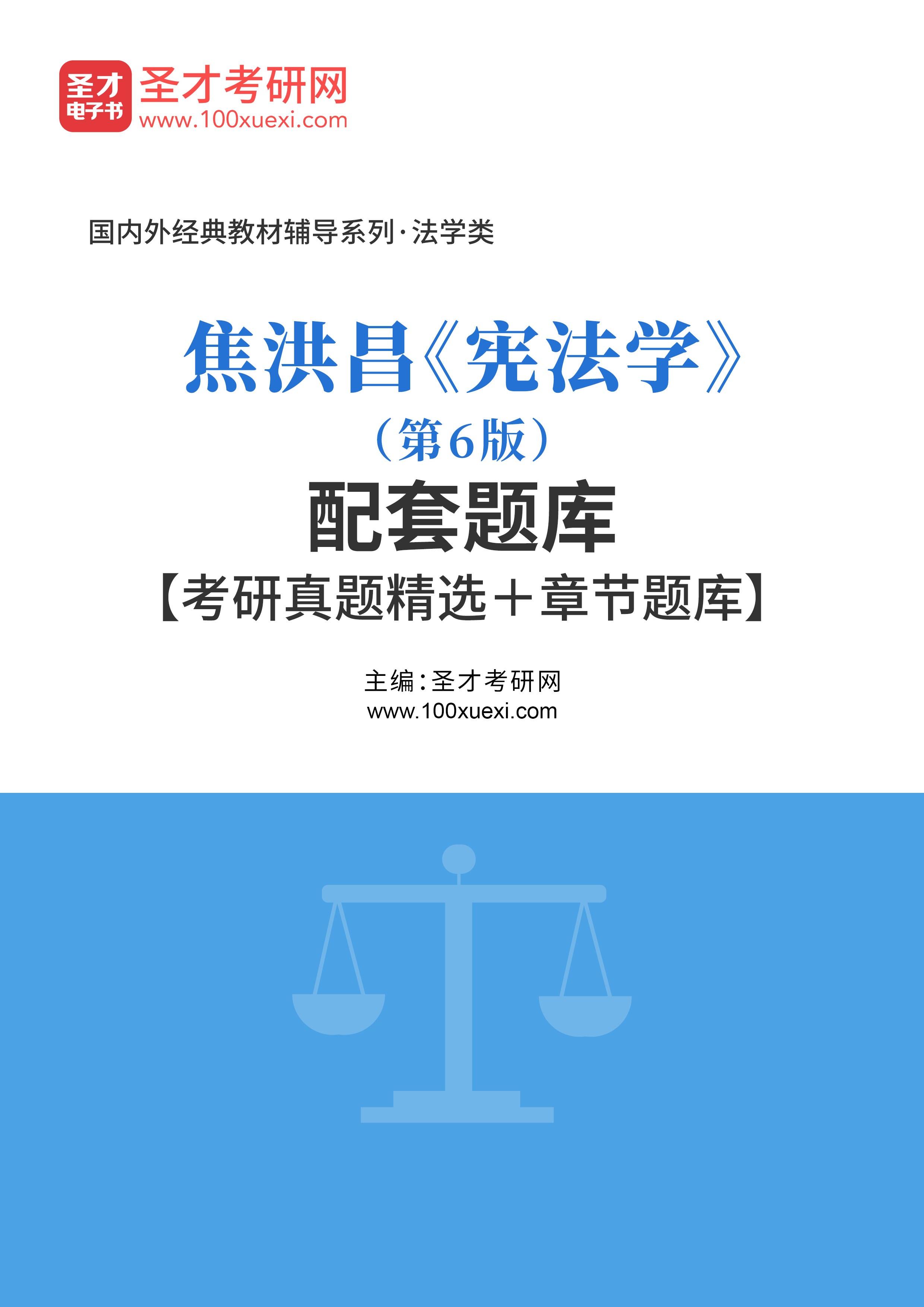 焦洪昌《宪法学》(第6版)配套题库【考研真题精选+章节题库】