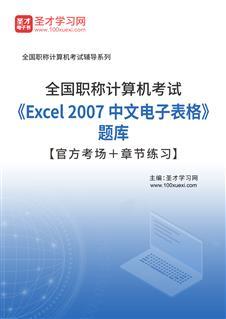 2018年计算机职称考试《Excel 2007 中文电子表格》威廉希尔【官方考场+威廉希尔练习】