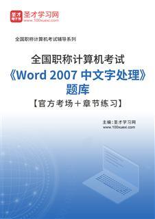 2018年计算机职称考试《Word 2007 中文字处理》威廉希尔【官方考场+威廉希尔练习】