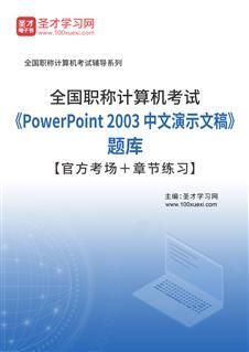 2018年计算机职称考试《PowerPoint 2003 中文演示文稿》威廉希尔【官方考场+威廉希尔练习】